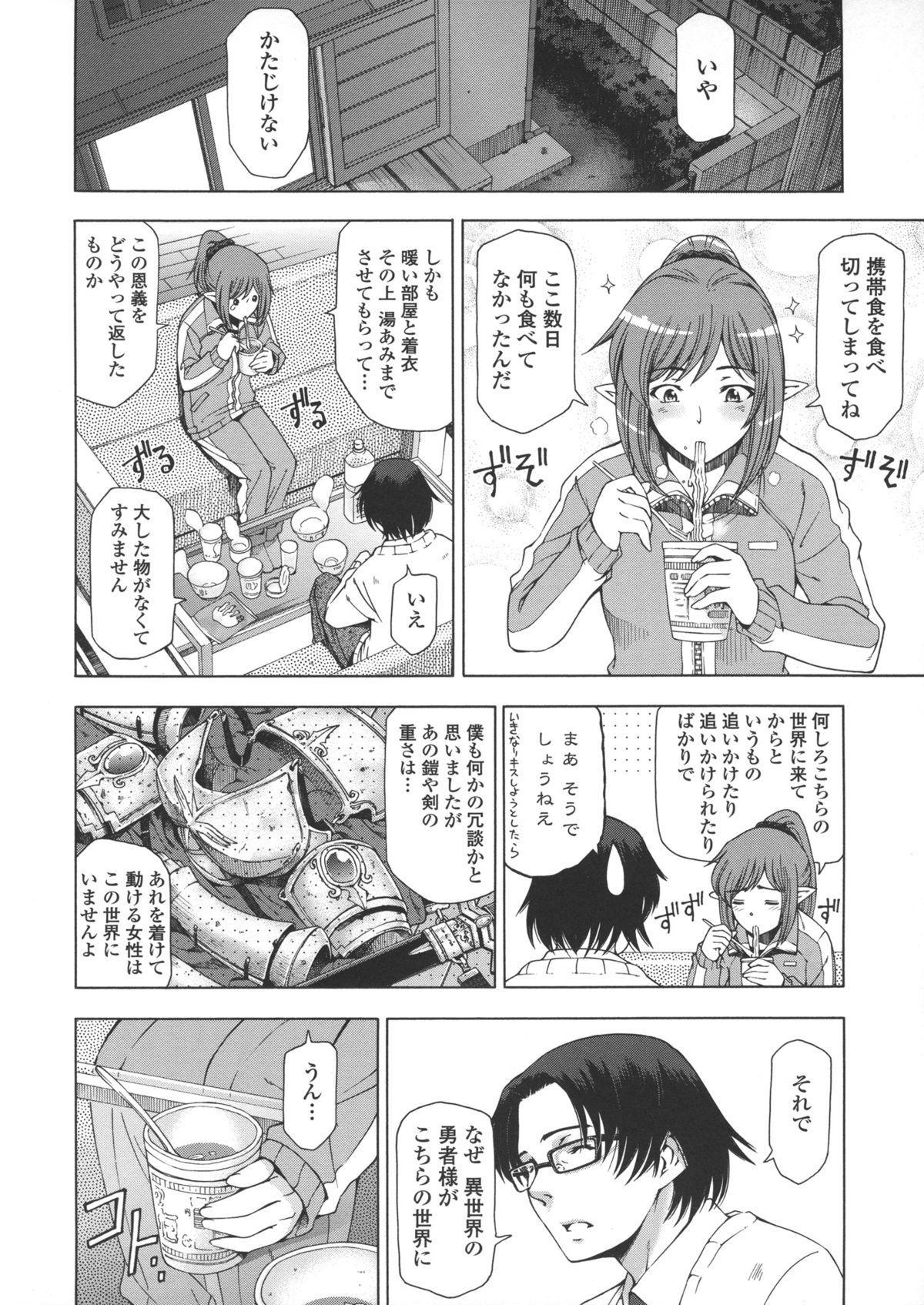 Ane wa Shota o Suki ni Naru 182
