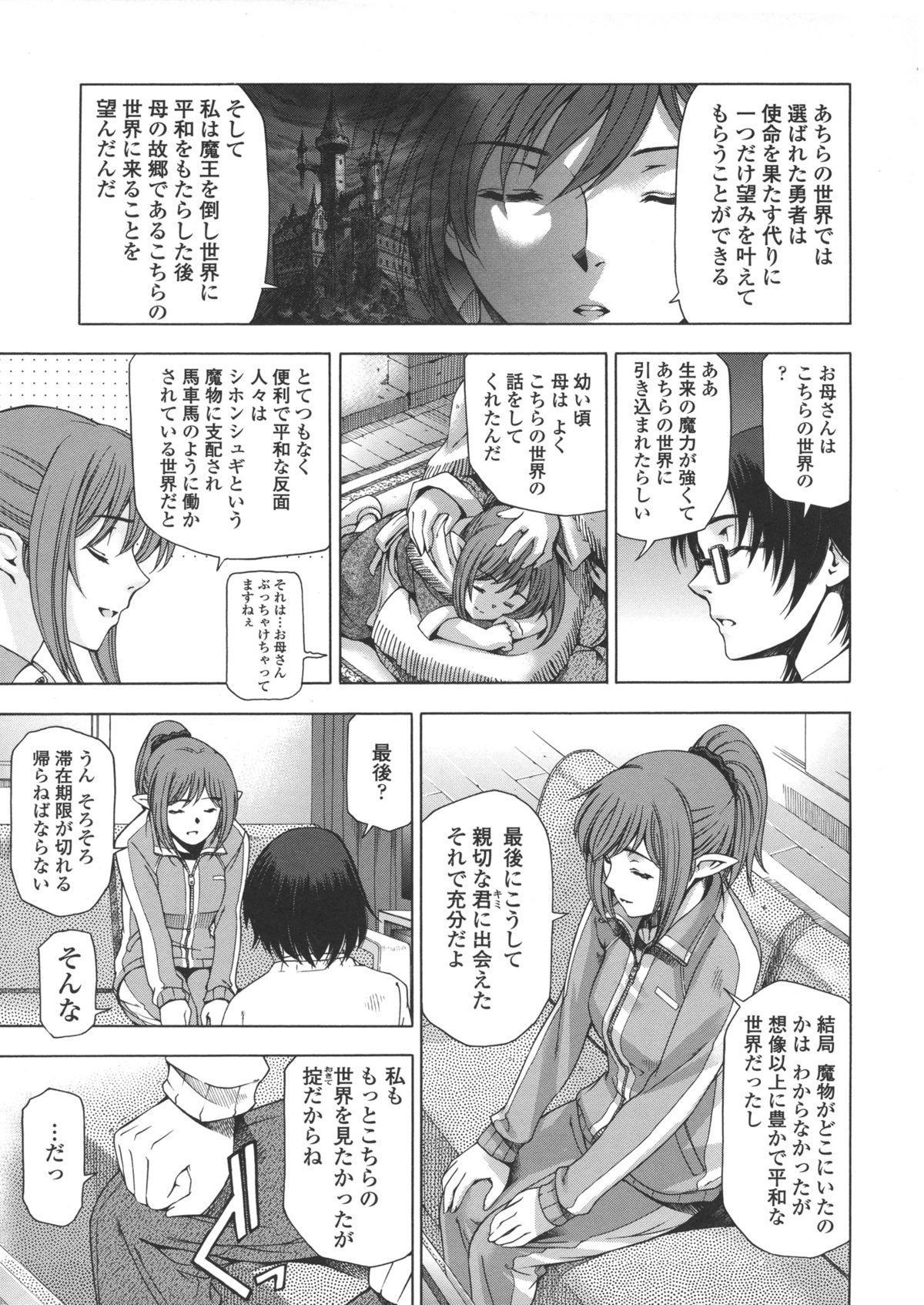 Ane wa Shota o Suki ni Naru 183