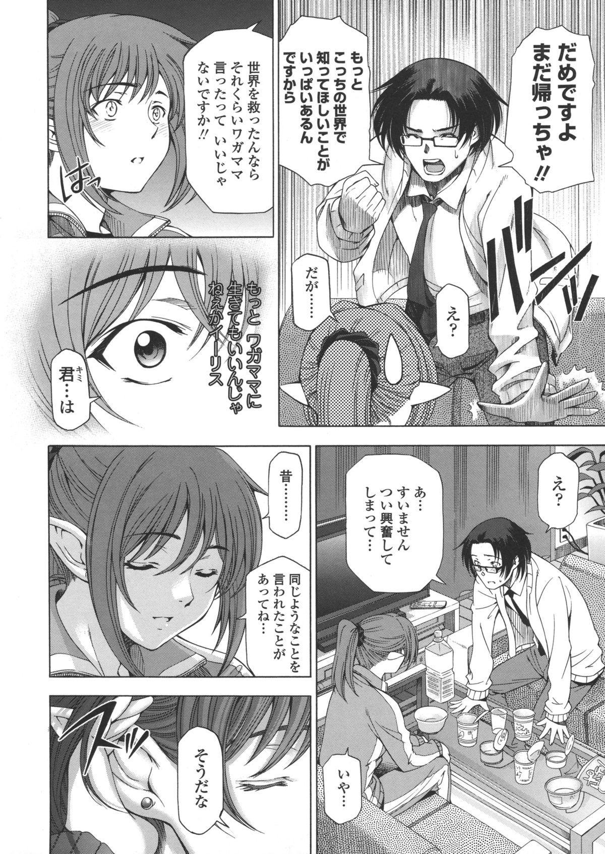 Ane wa Shota o Suki ni Naru 184