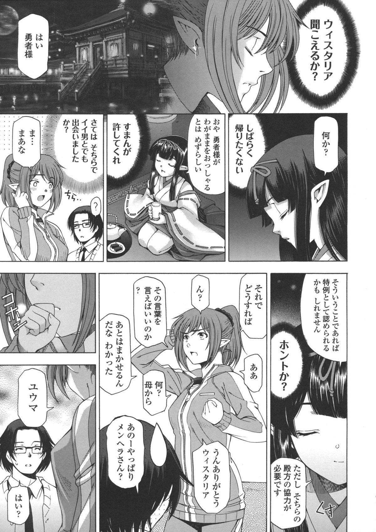 Ane wa Shota o Suki ni Naru 185