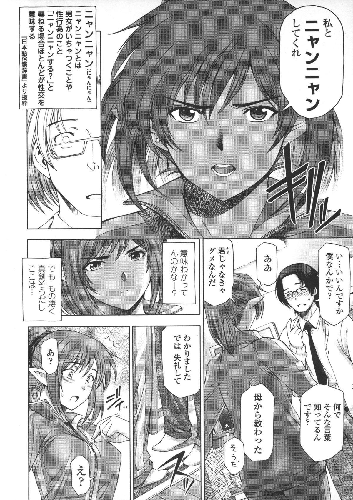 Ane wa Shota o Suki ni Naru 186