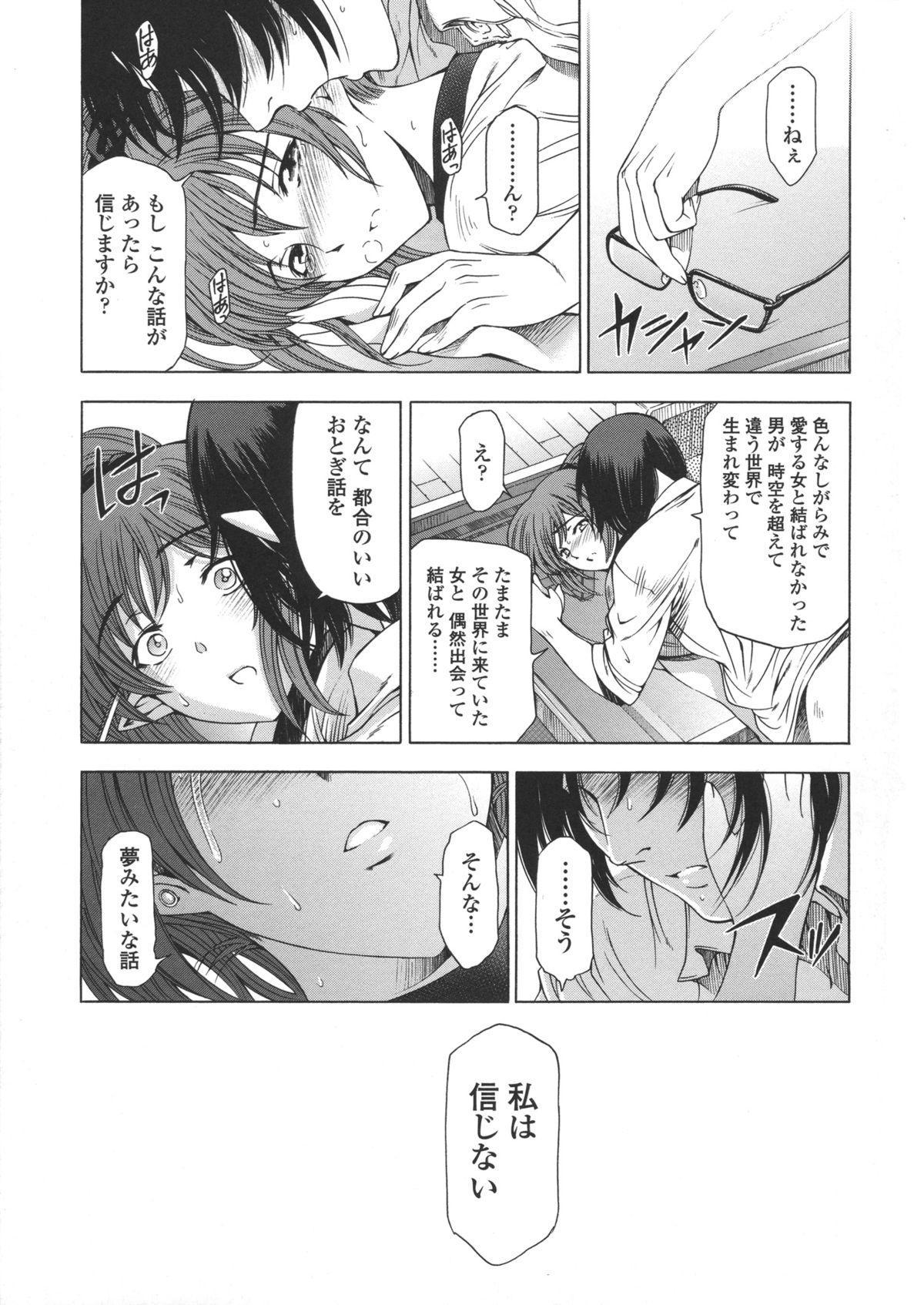 Ane wa Shota o Suki ni Naru 197