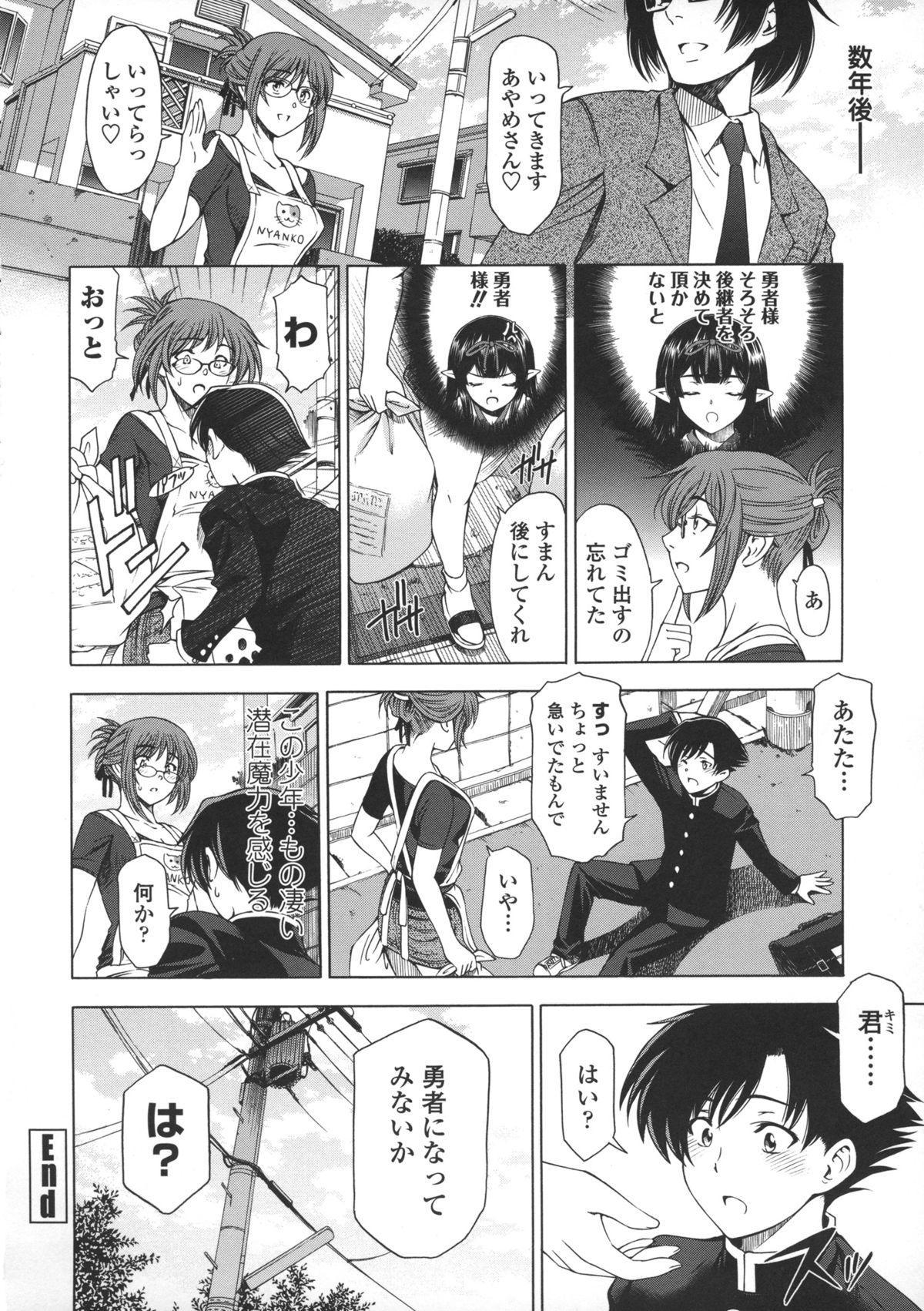 Ane wa Shota o Suki ni Naru 198