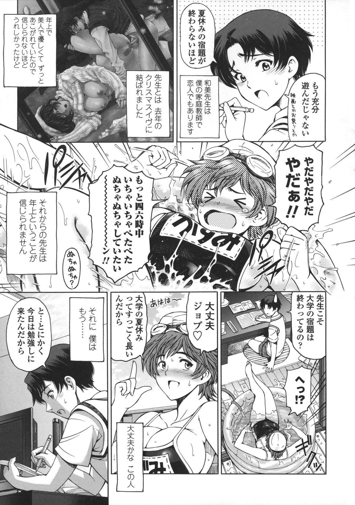 Ane wa Shota o Suki ni Naru 203