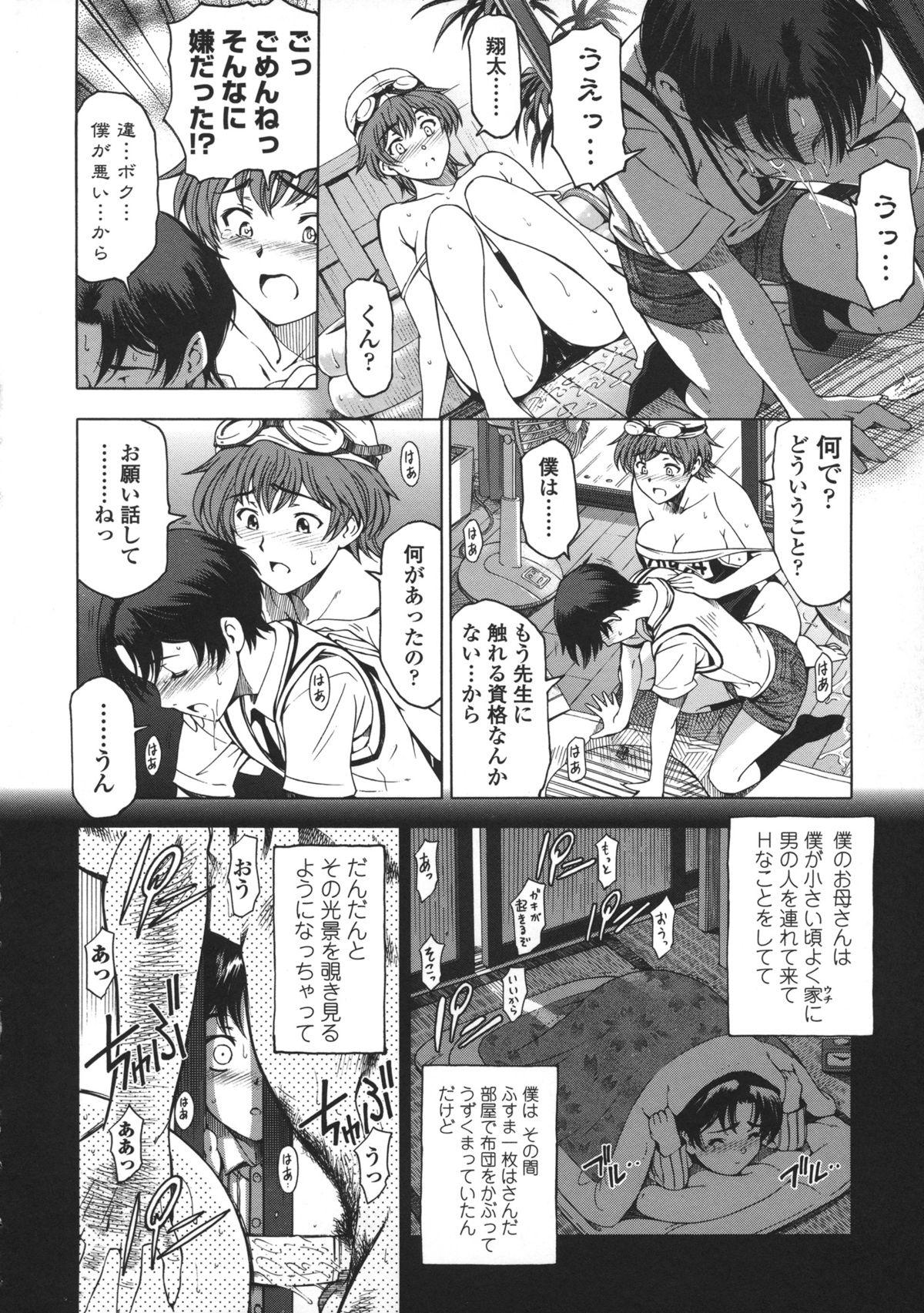 Ane wa Shota o Suki ni Naru 206