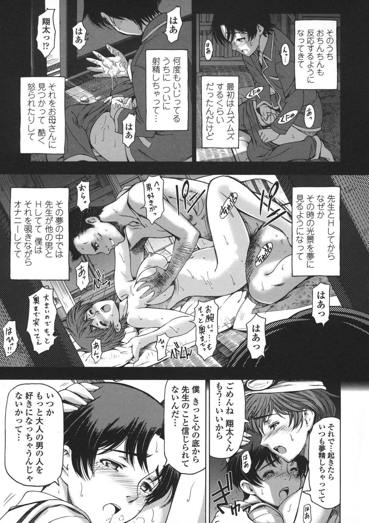 Ane wa Shota o Suki ni Naru 207