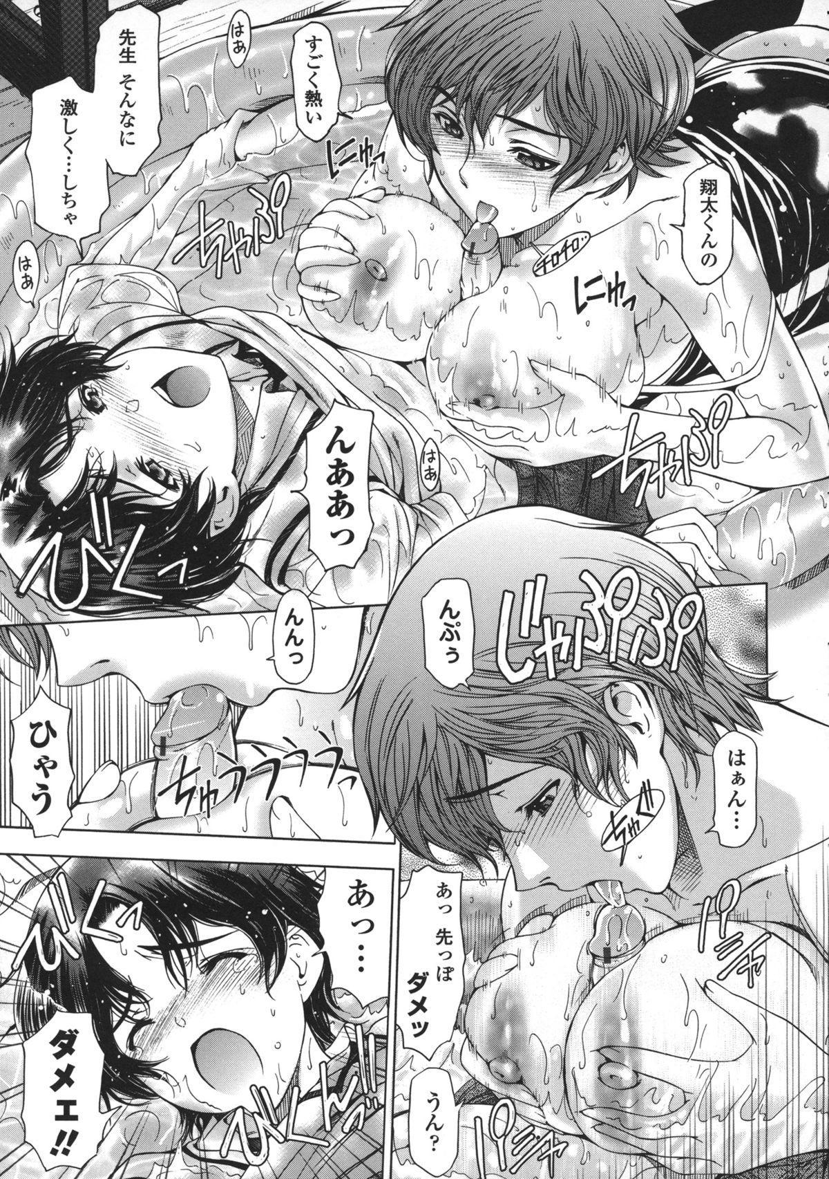 Ane wa Shota o Suki ni Naru 211