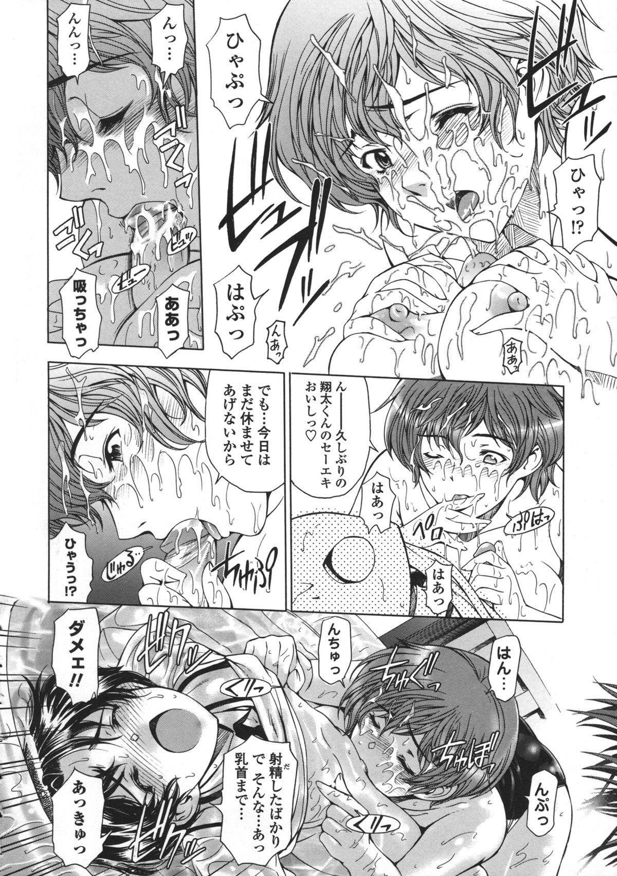 Ane wa Shota o Suki ni Naru 212