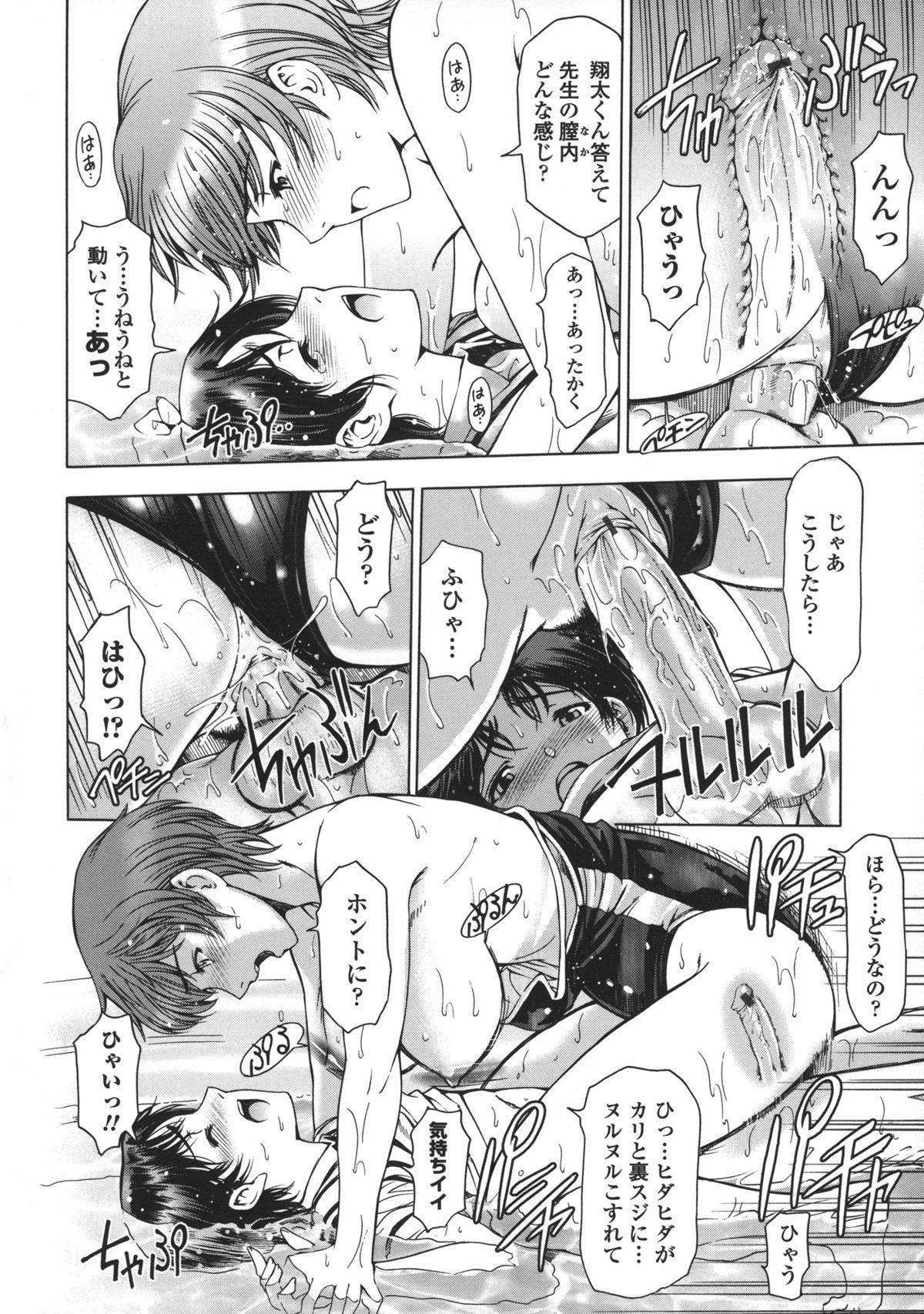 Ane wa Shota o Suki ni Naru 214