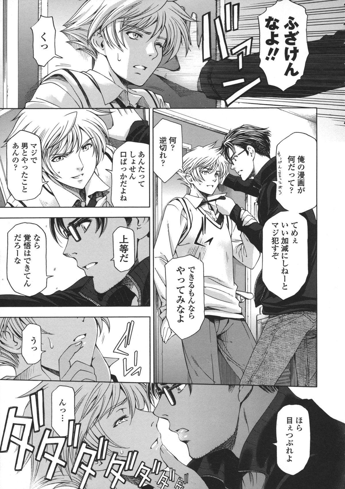 Ane wa Shota o Suki ni Naru 219