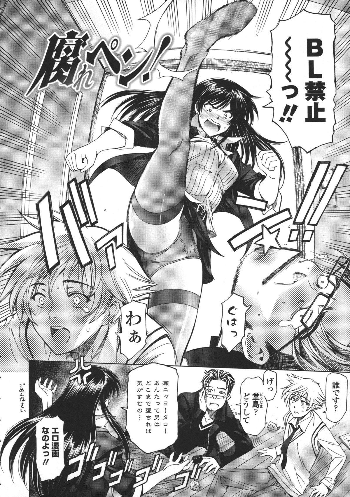 Ane wa Shota o Suki ni Naru 220