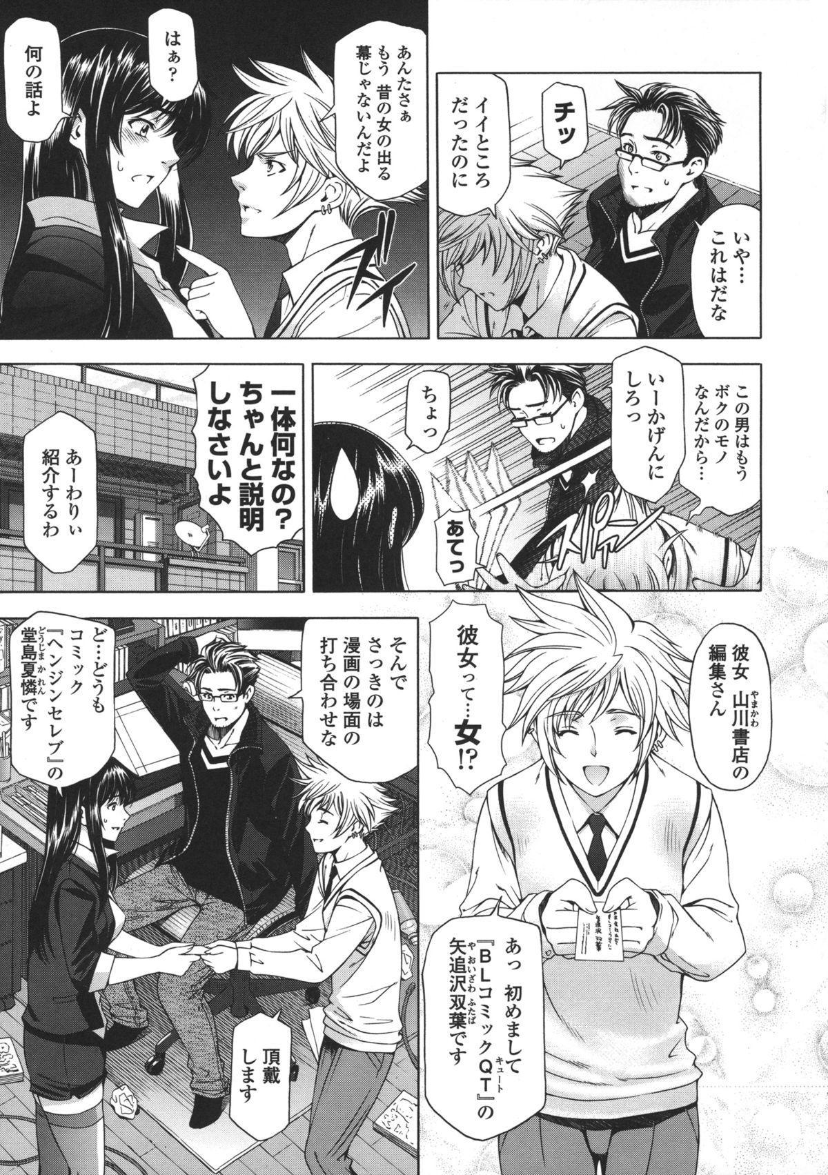 Ane wa Shota o Suki ni Naru 221