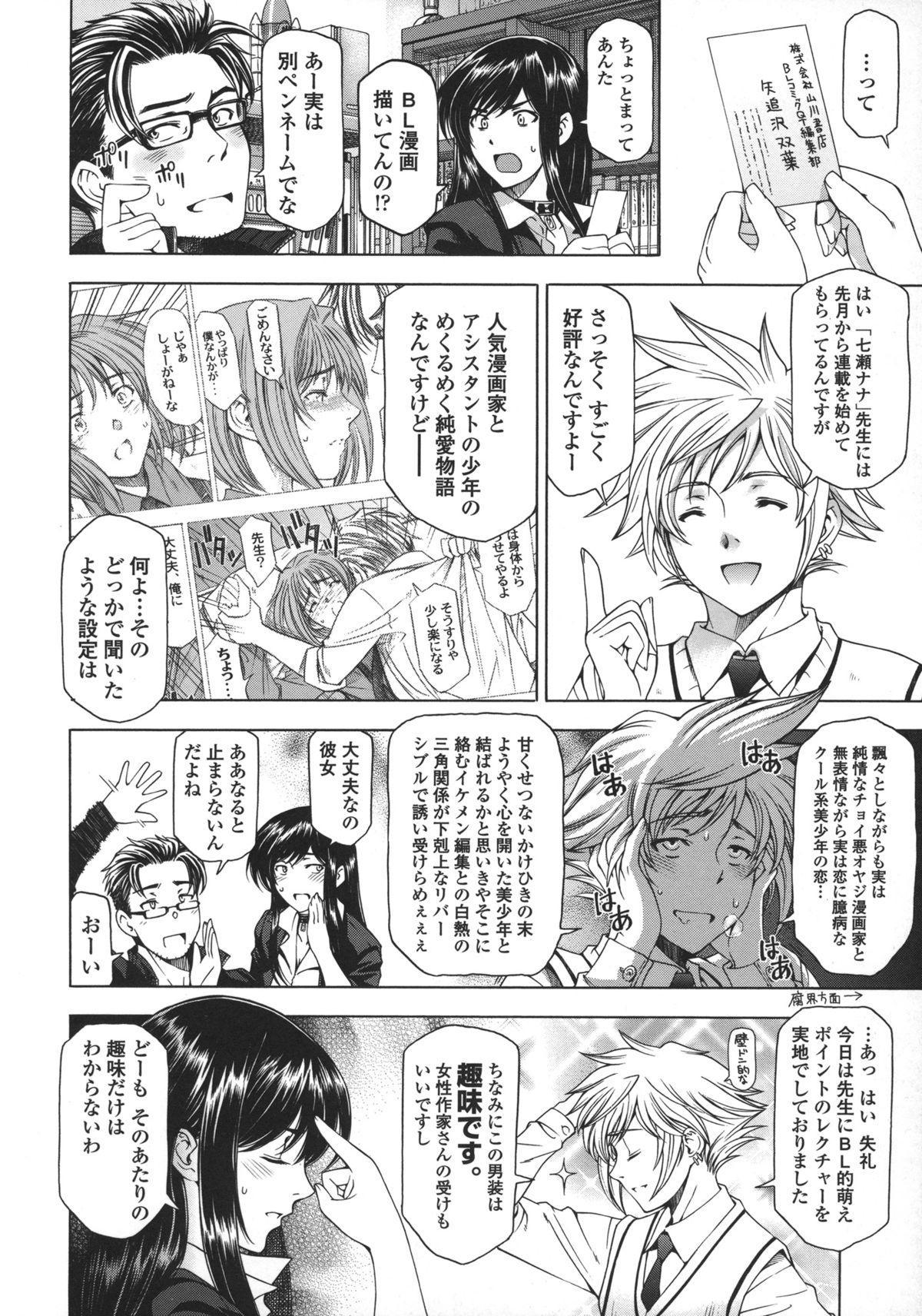 Ane wa Shota o Suki ni Naru 222
