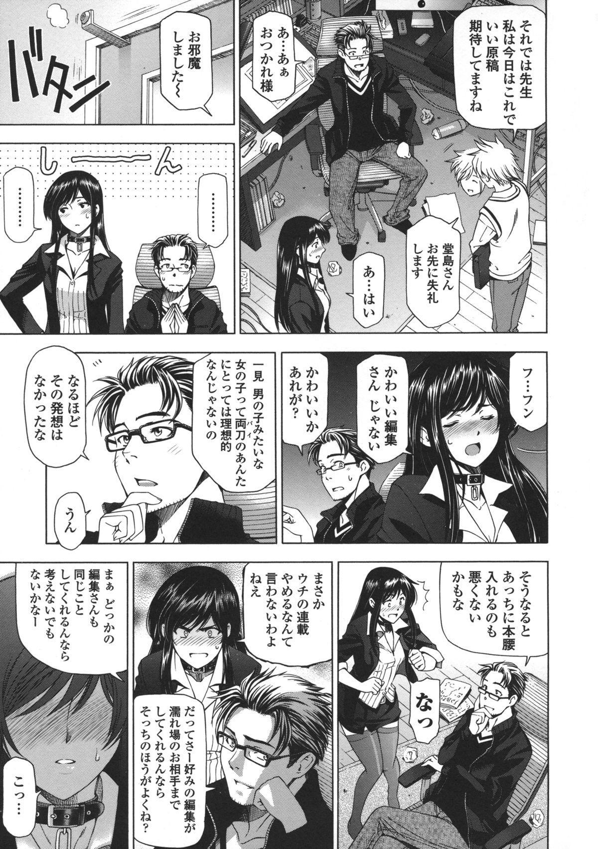 Ane wa Shota o Suki ni Naru 223
