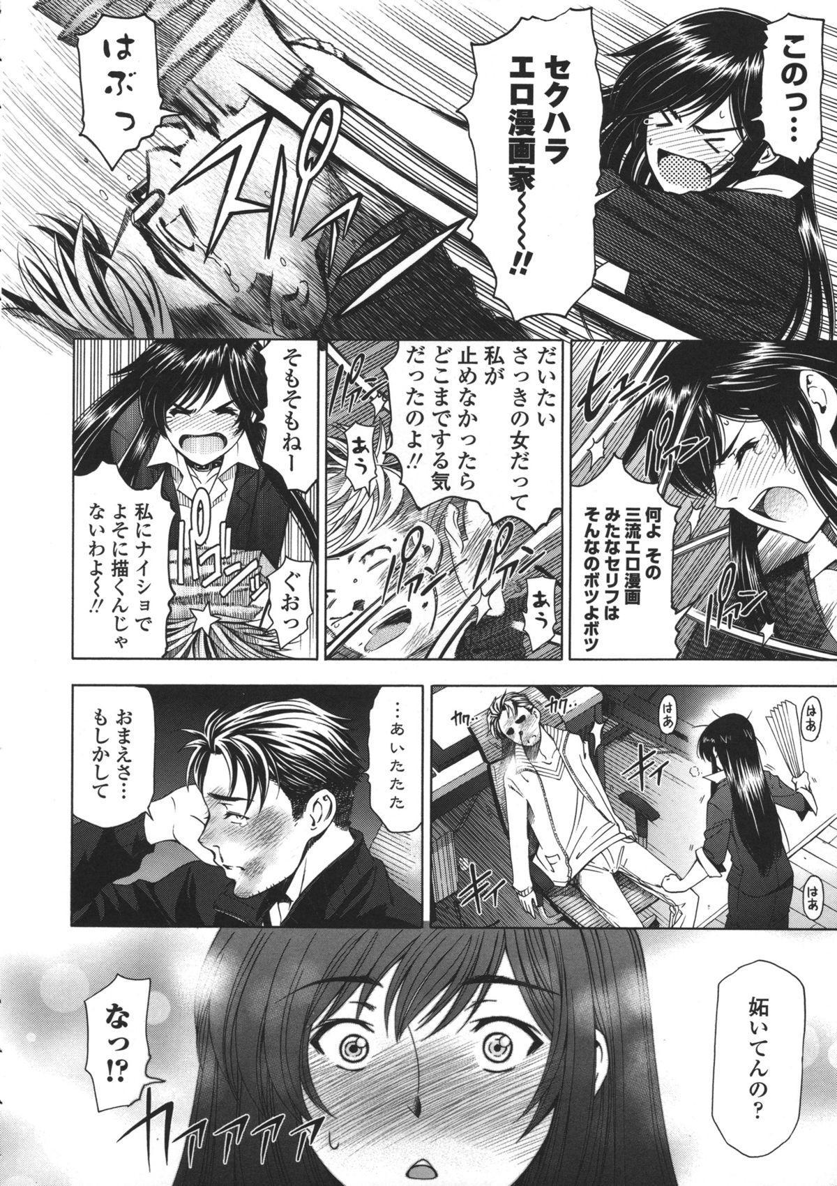 Ane wa Shota o Suki ni Naru 224