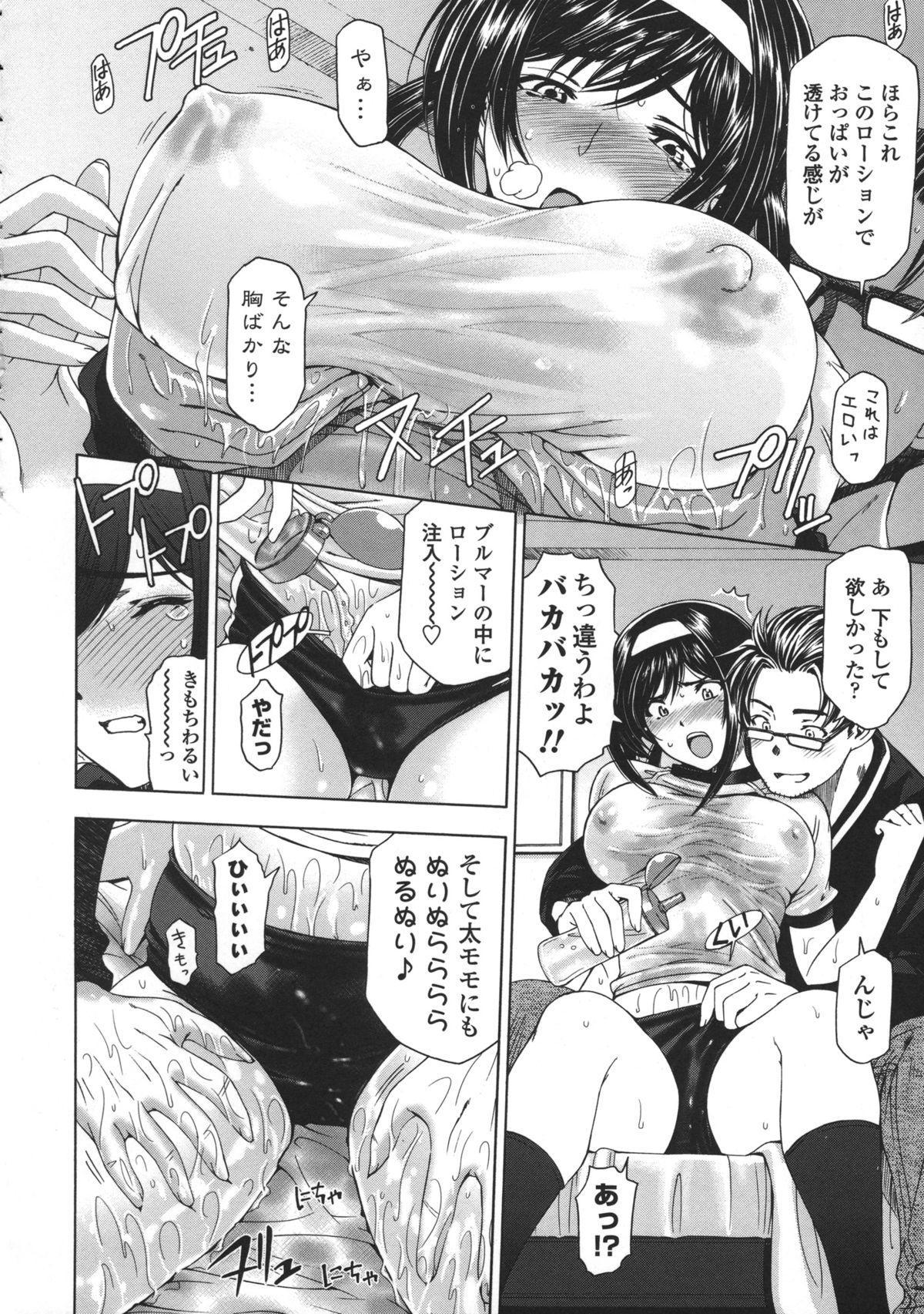 Ane wa Shota o Suki ni Naru 228