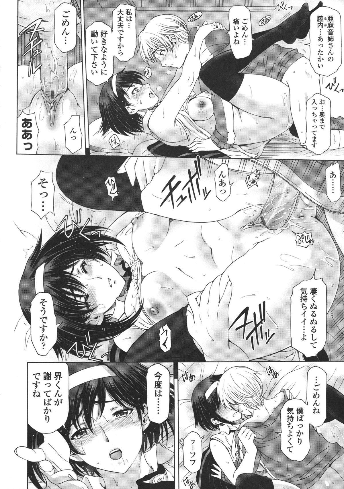 Ane wa Shota o Suki ni Naru 22