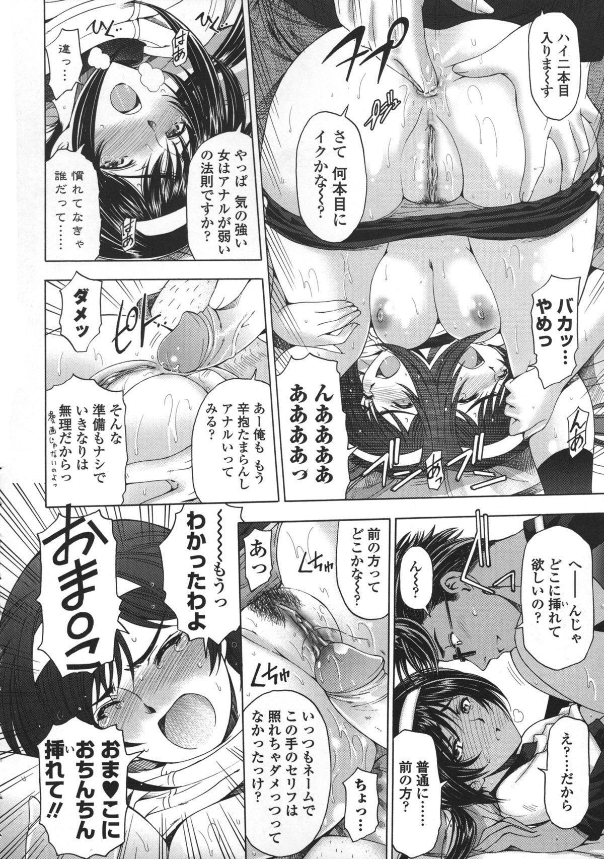 Ane wa Shota o Suki ni Naru 232