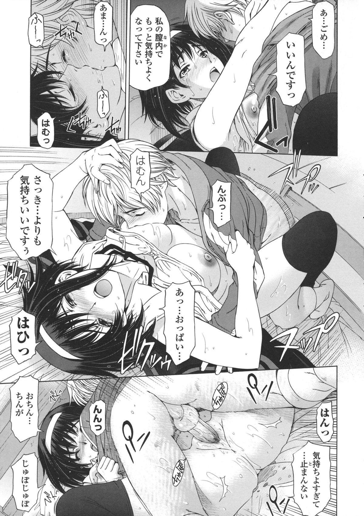 Ane wa Shota o Suki ni Naru 23