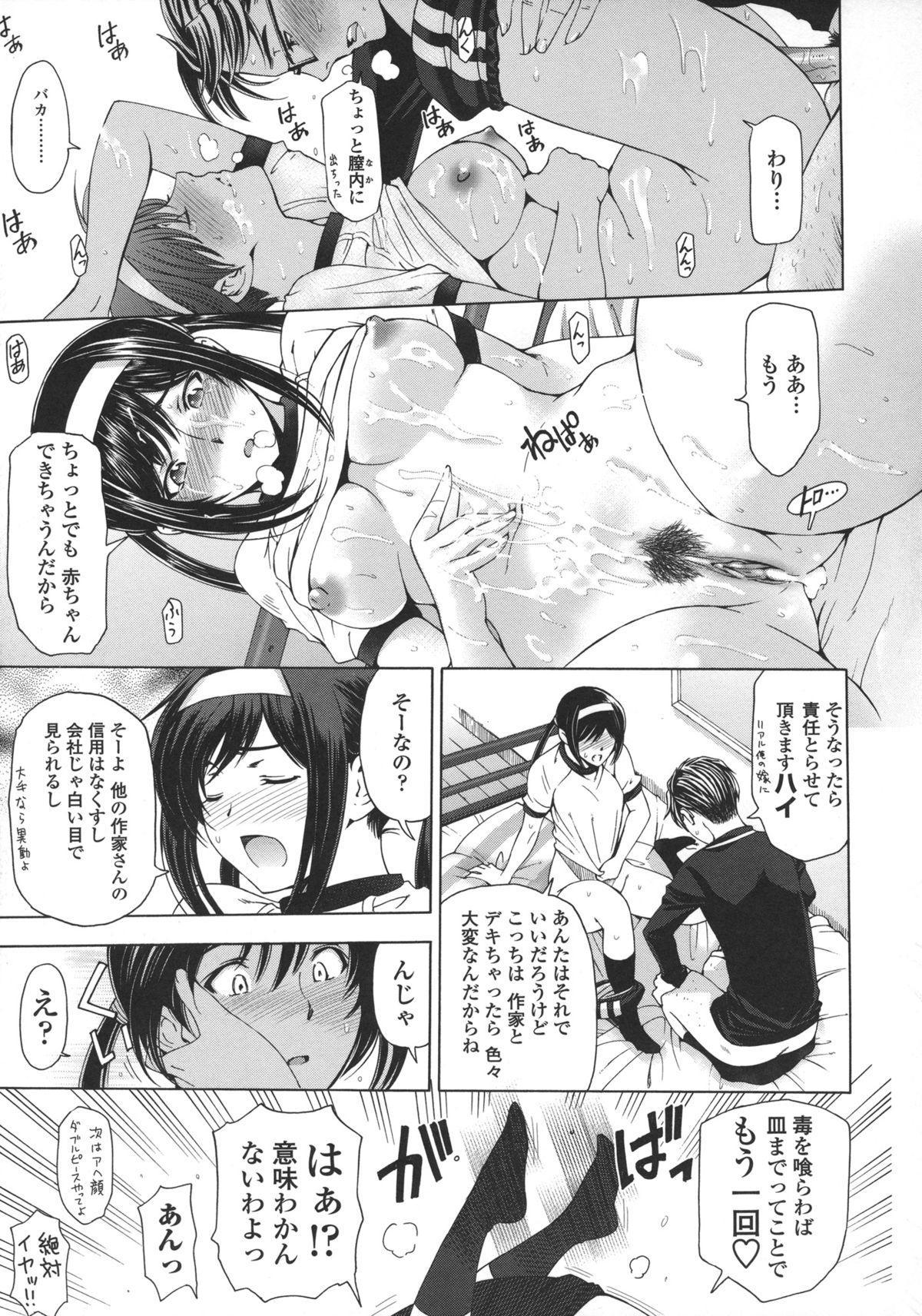 Ane wa Shota o Suki ni Naru 239