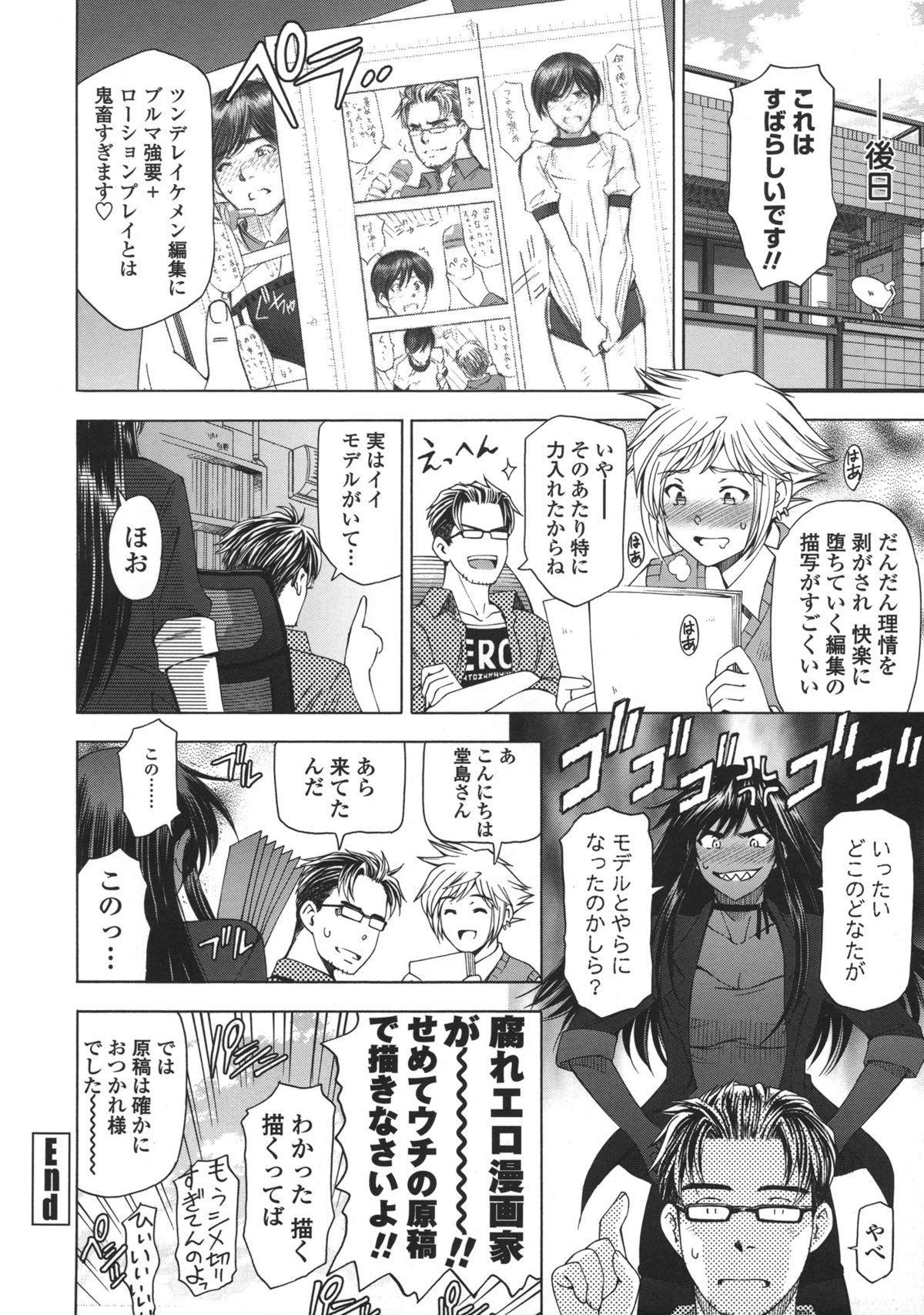 Ane wa Shota o Suki ni Naru 240