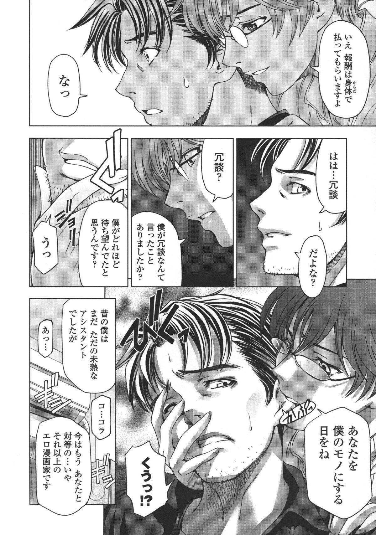 Ane wa Shota o Suki ni Naru 242