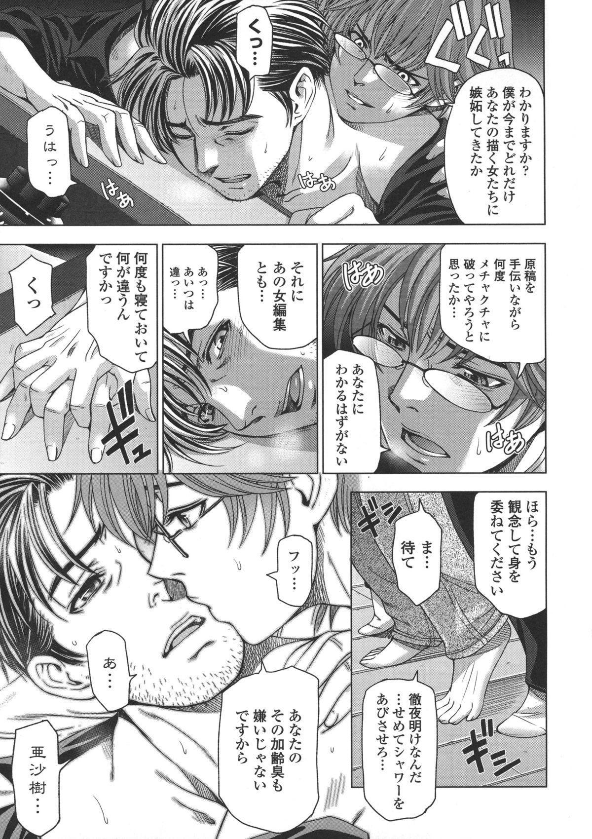 Ane wa Shota o Suki ni Naru 243