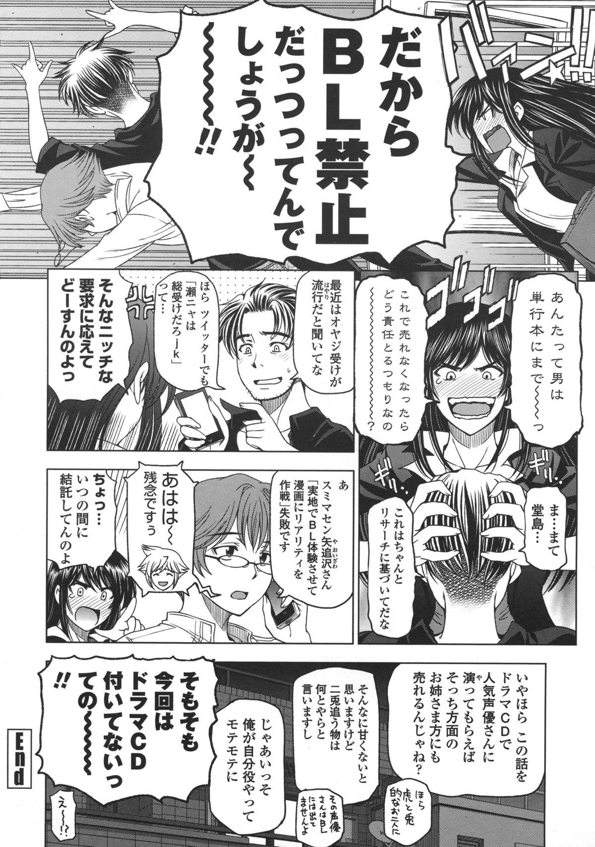 Ane wa Shota o Suki ni Naru 244