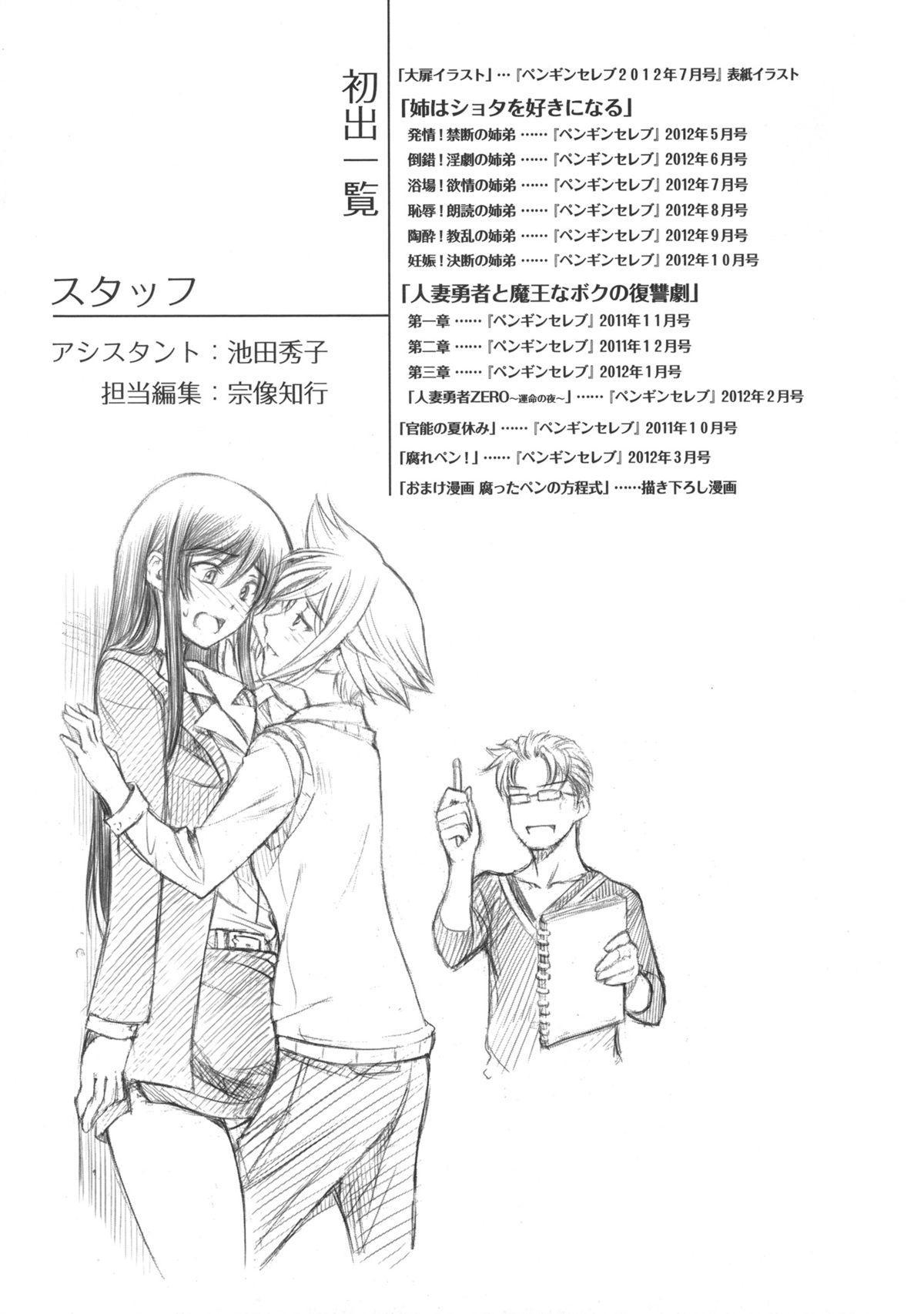 Ane wa Shota o Suki ni Naru 245