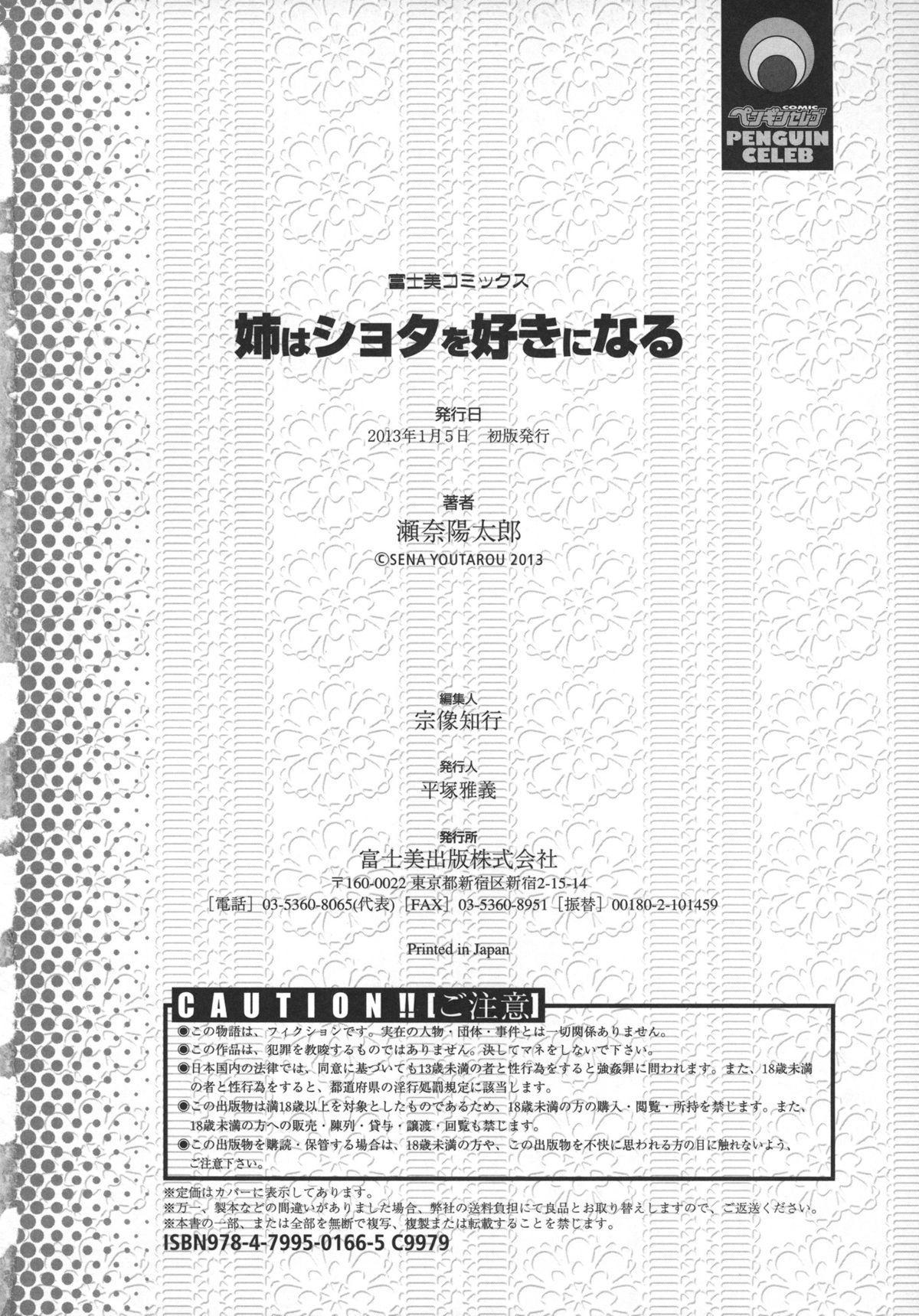 Ane wa Shota o Suki ni Naru 246