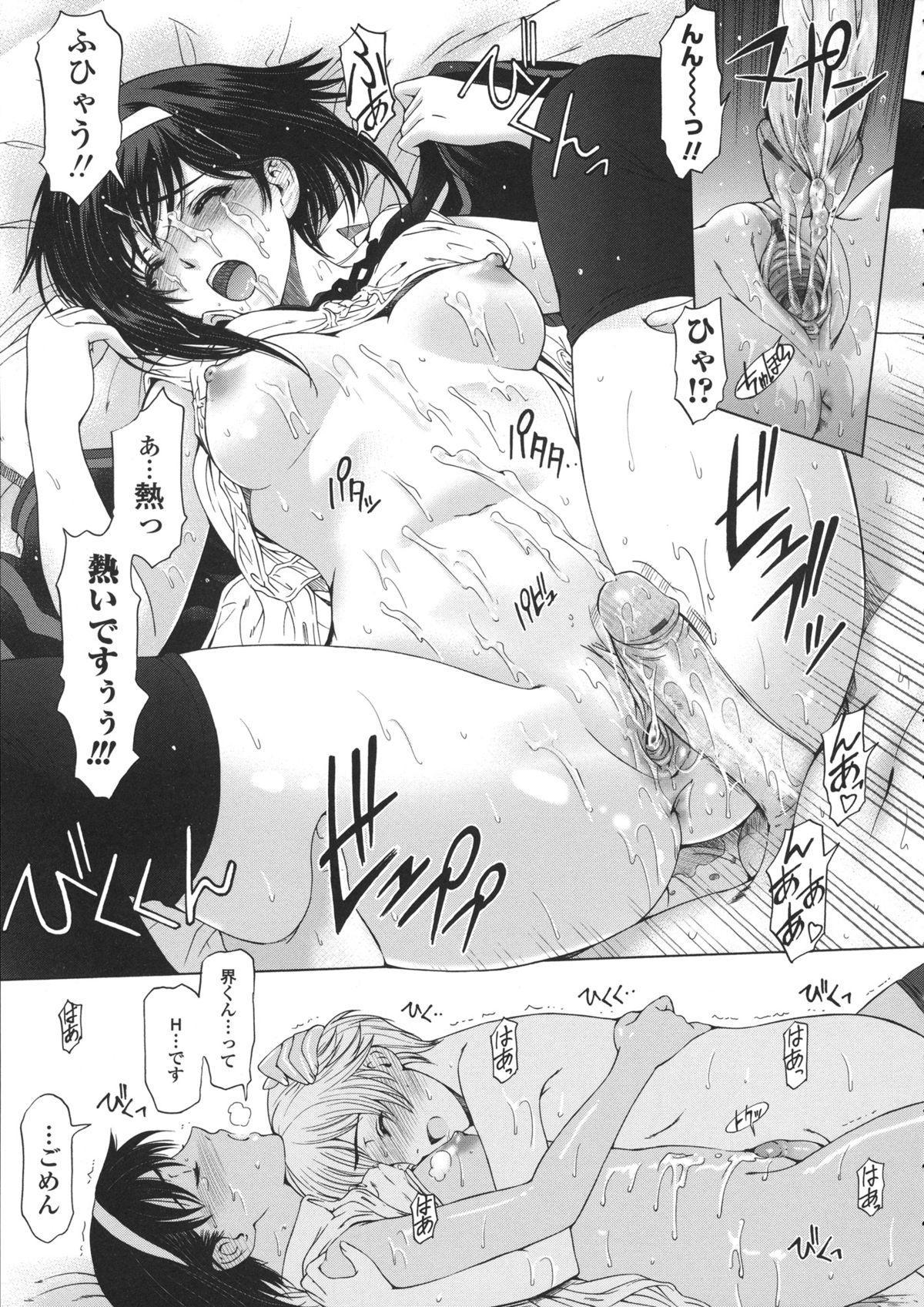 Ane wa Shota o Suki ni Naru 25