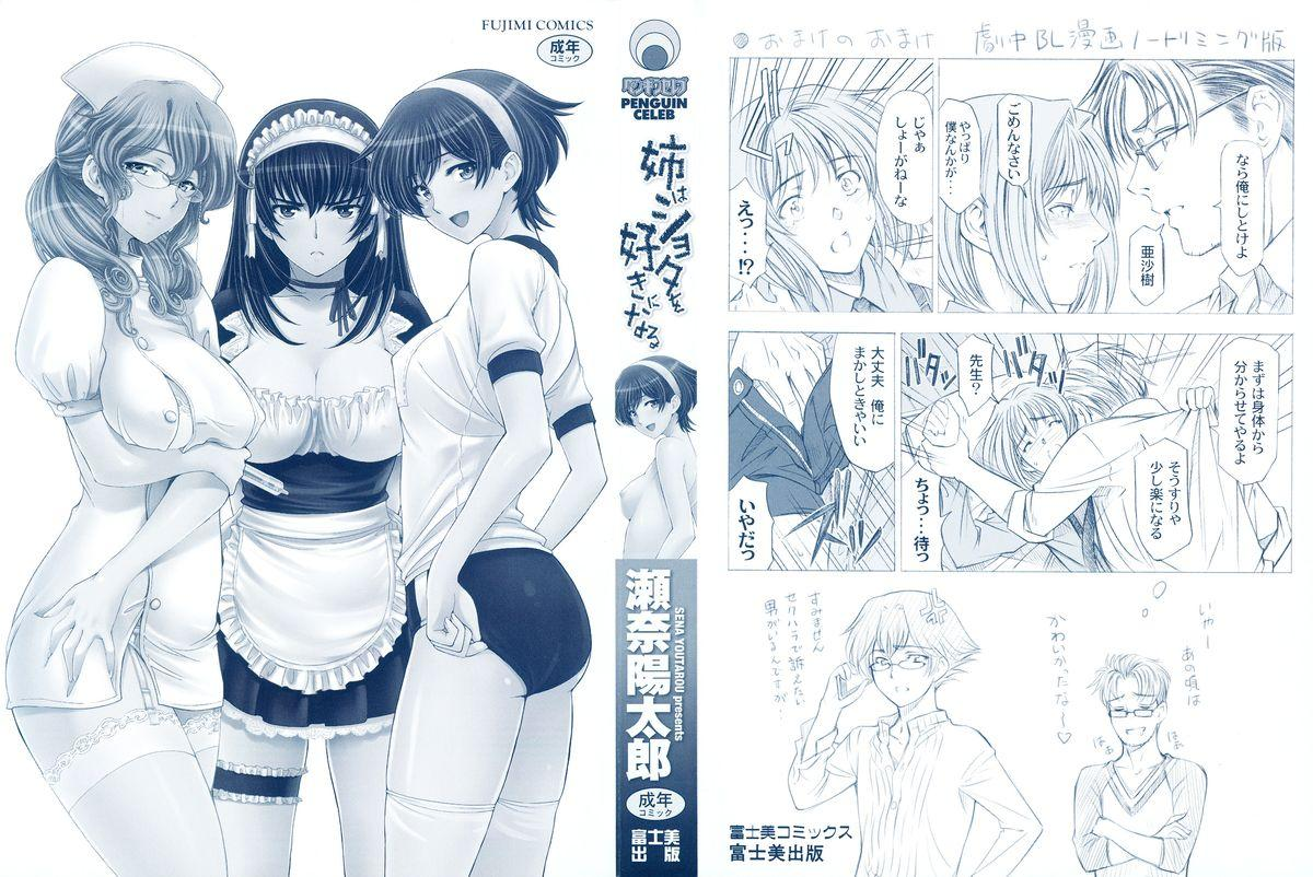 Ane wa Shota o Suki ni Naru 3