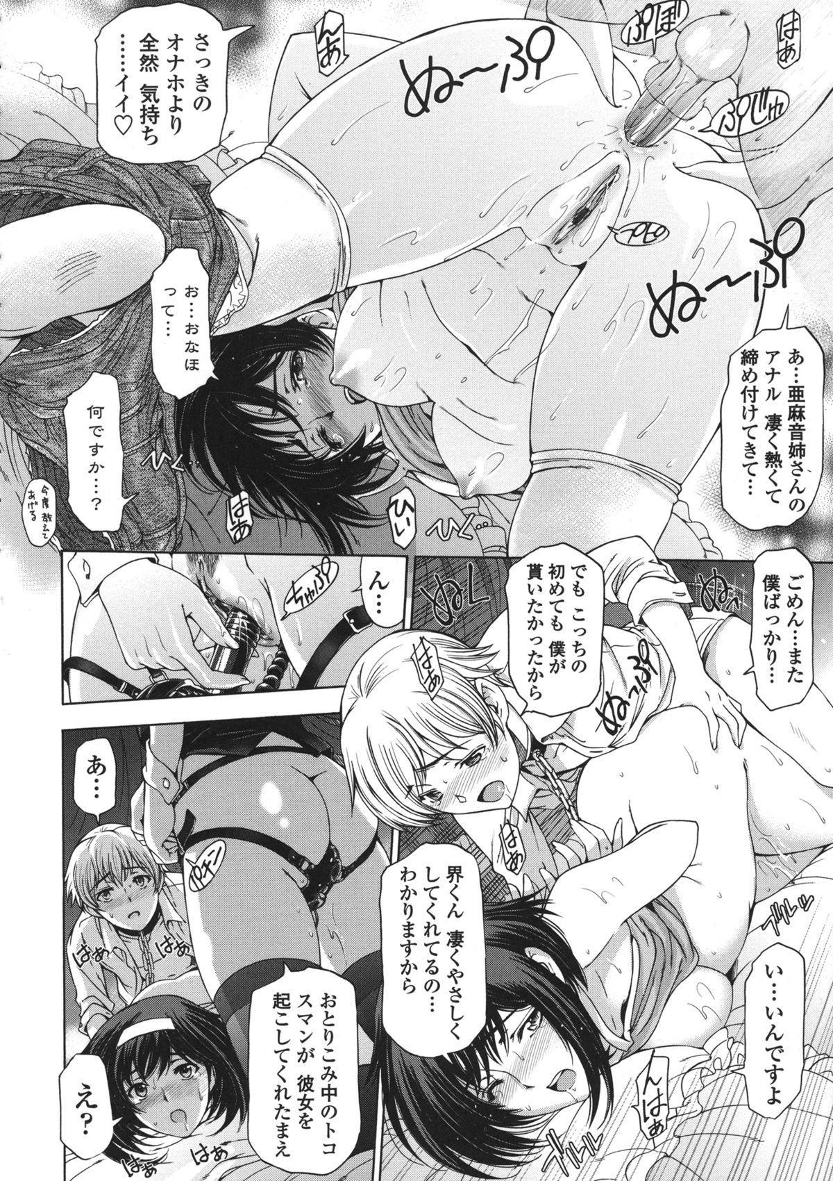 Ane wa Shota o Suki ni Naru 40