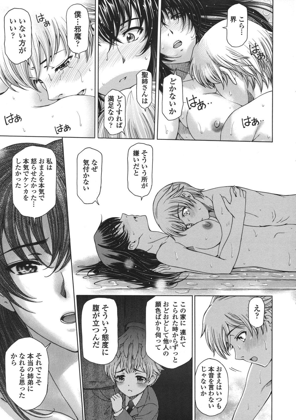 Ane wa Shota o Suki ni Naru 53