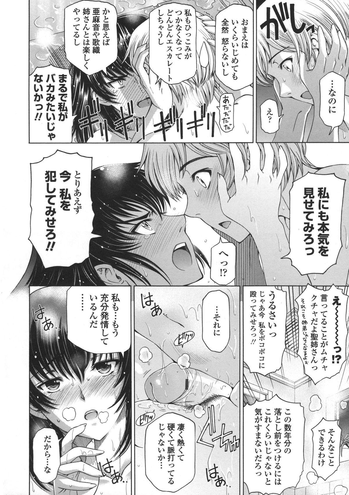 Ane wa Shota o Suki ni Naru 54