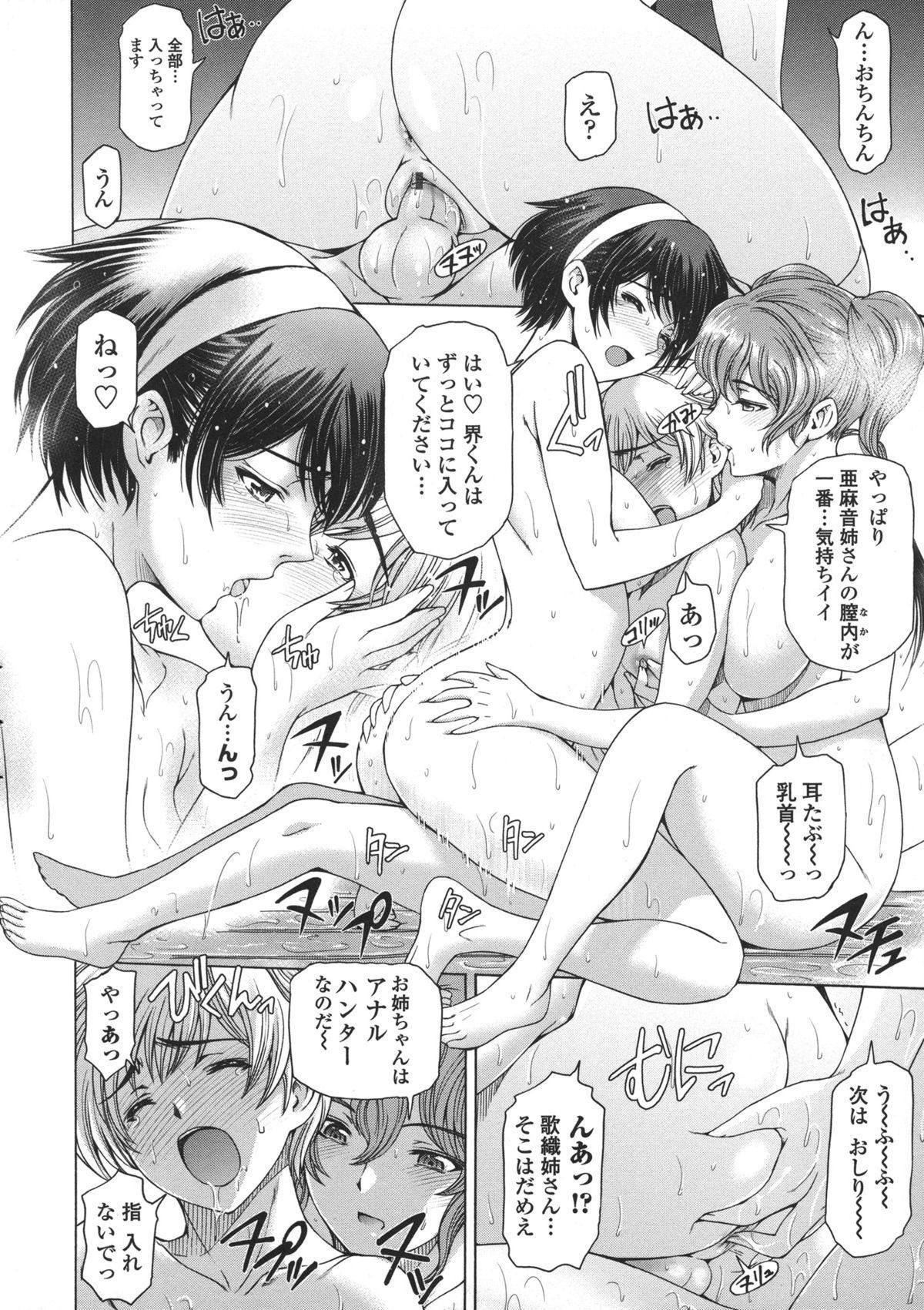 Ane wa Shota o Suki ni Naru 60