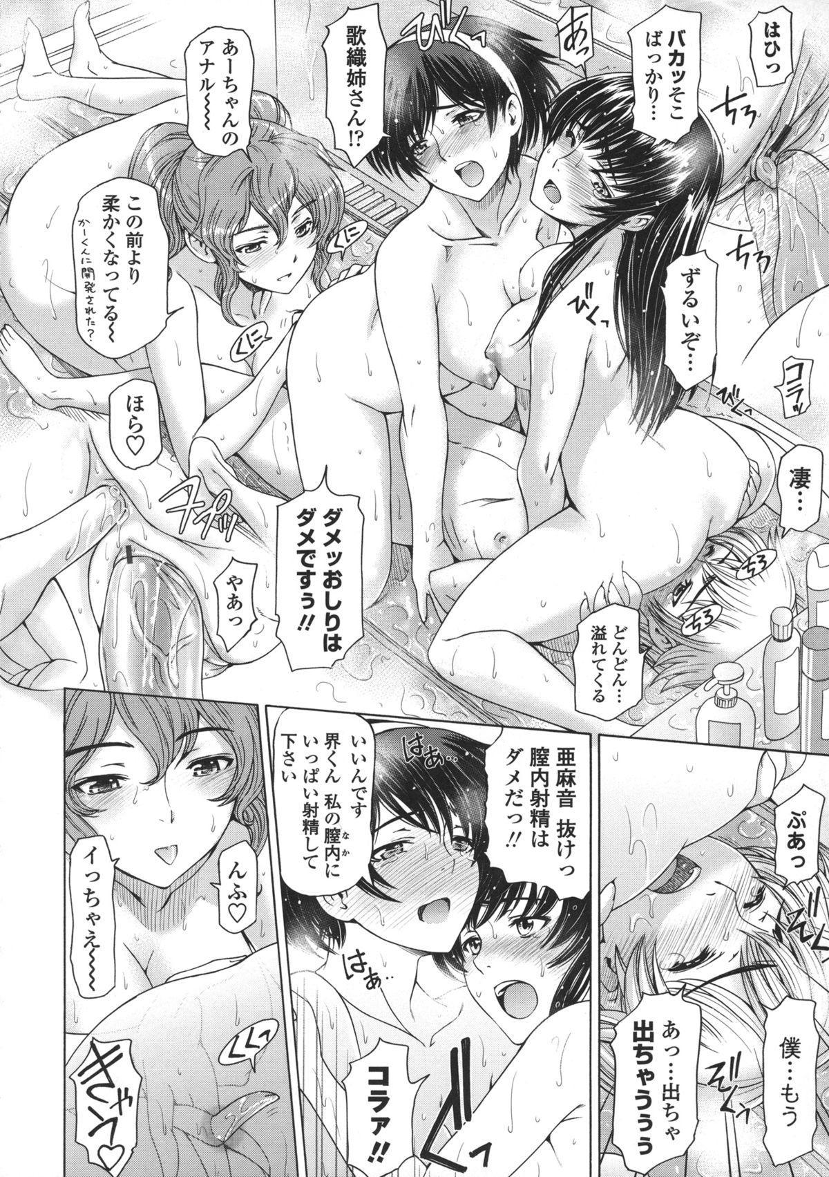 Ane wa Shota o Suki ni Naru 62