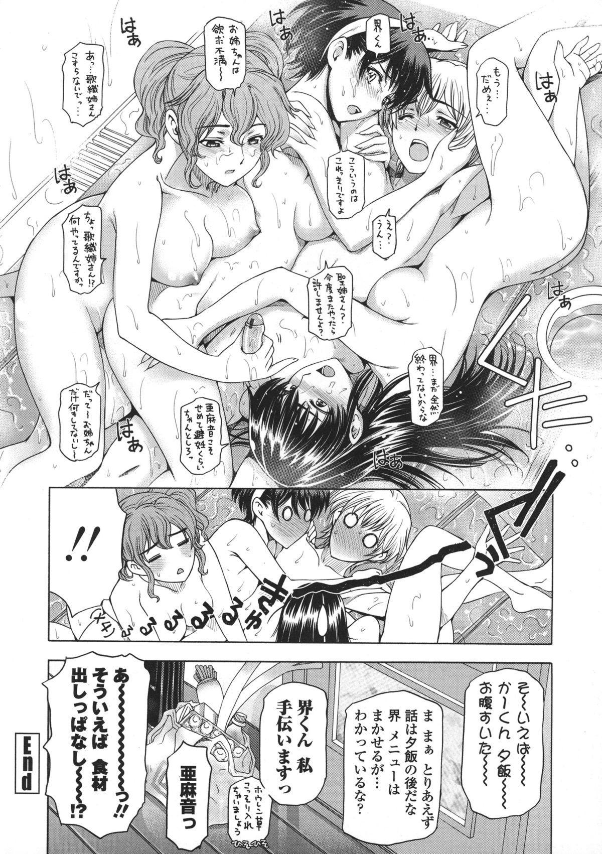 Ane wa Shota o Suki ni Naru 64