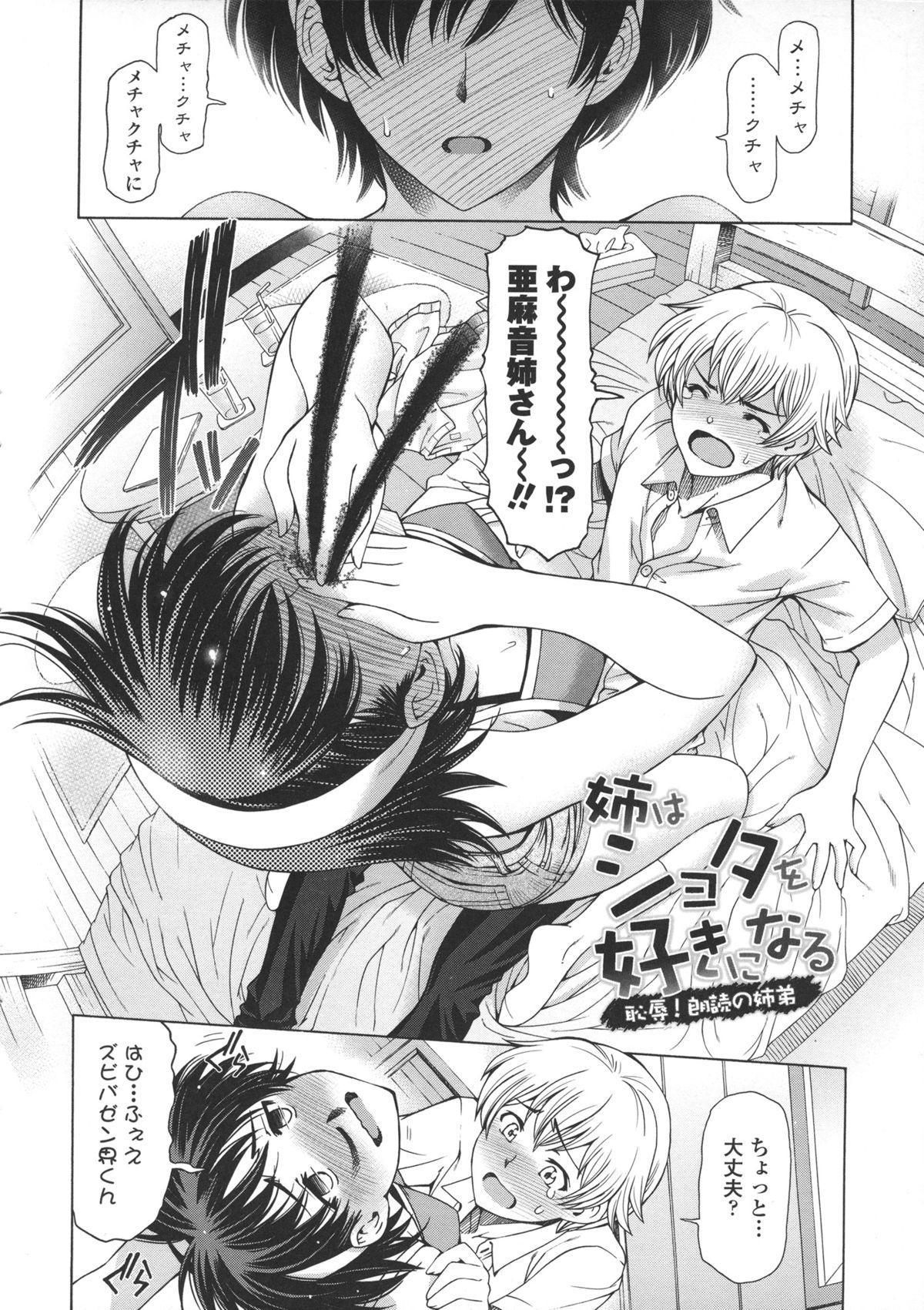 Ane wa Shota o Suki ni Naru 66