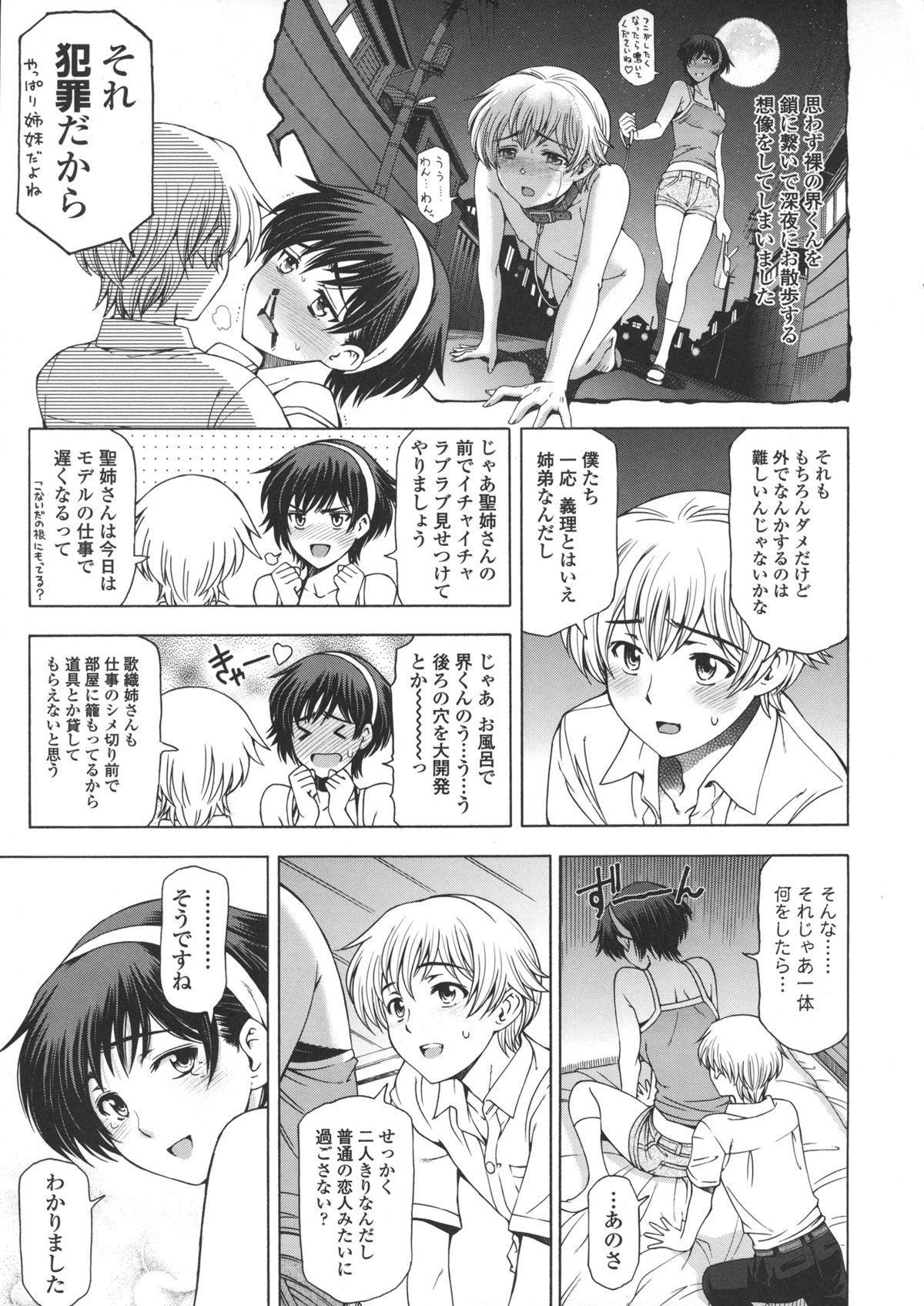 Ane wa Shota o Suki ni Naru 67