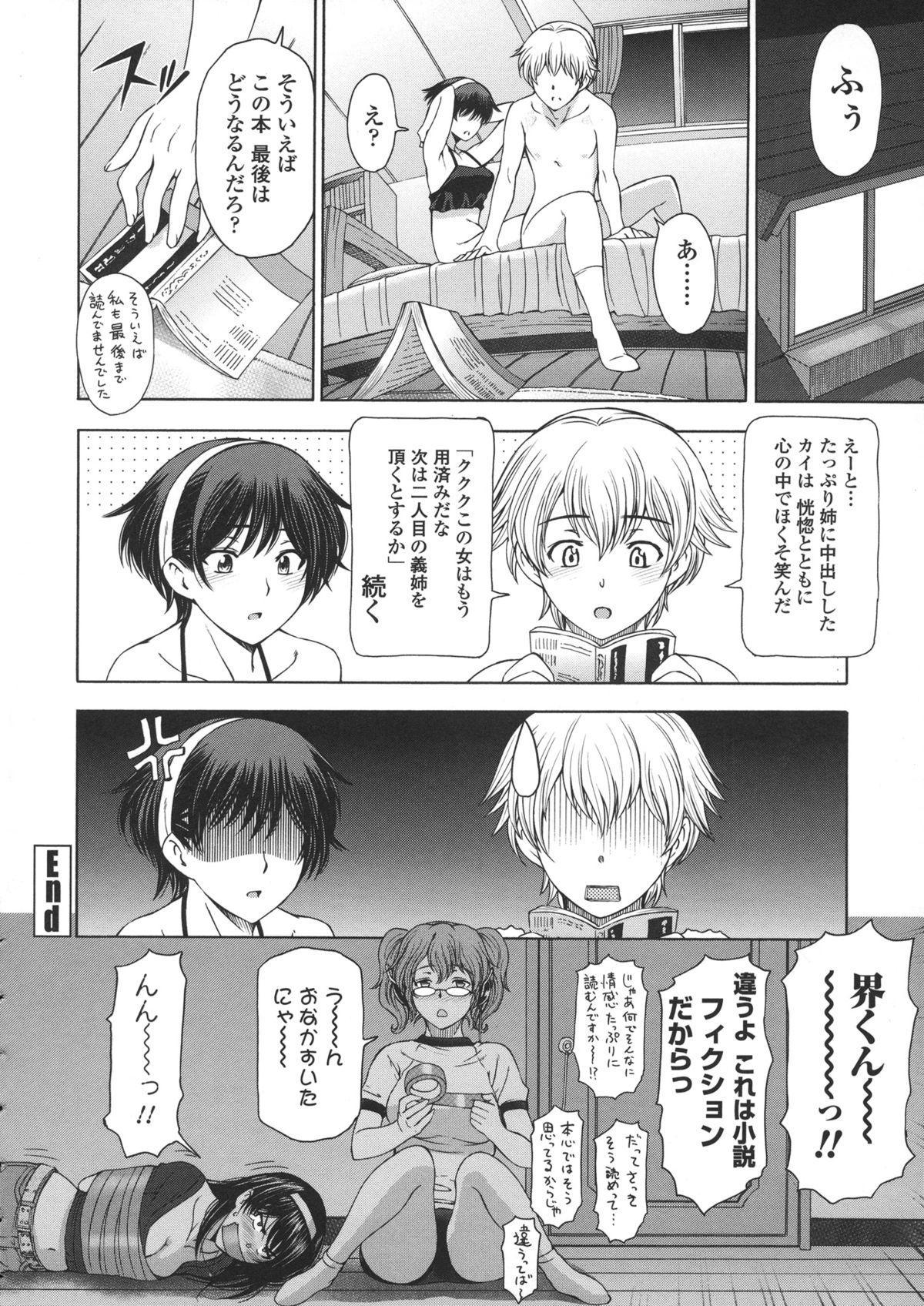 Ane wa Shota o Suki ni Naru 82
