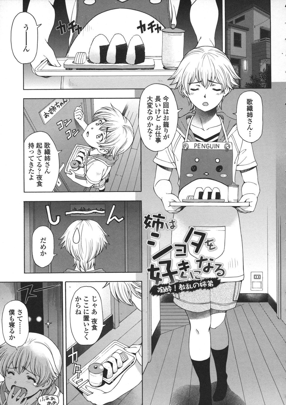 Ane wa Shota o Suki ni Naru 83