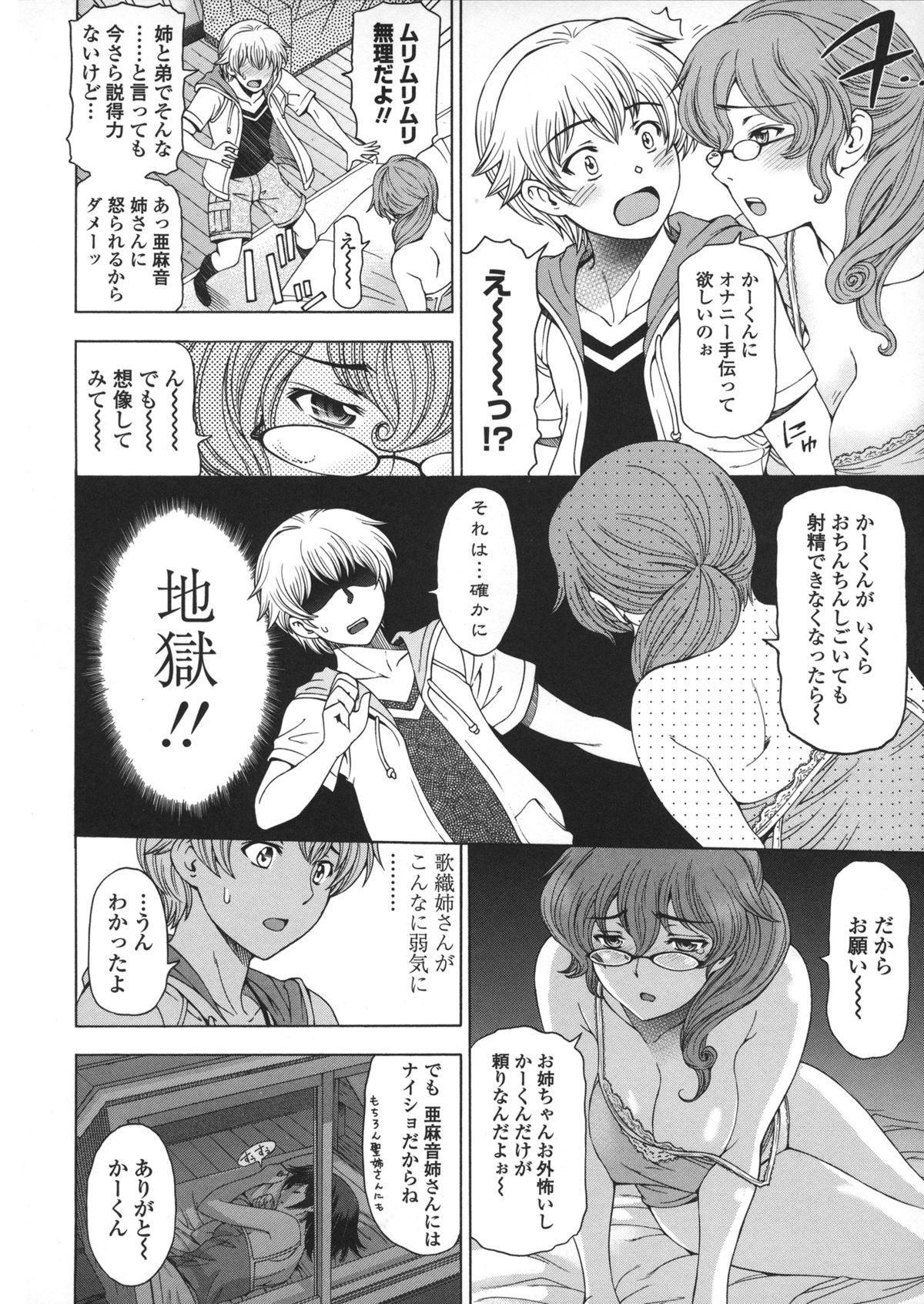 Ane wa Shota o Suki ni Naru 86