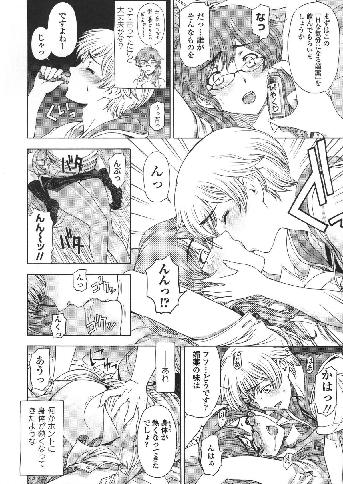 Ane wa Shota o Suki ni Naru 88