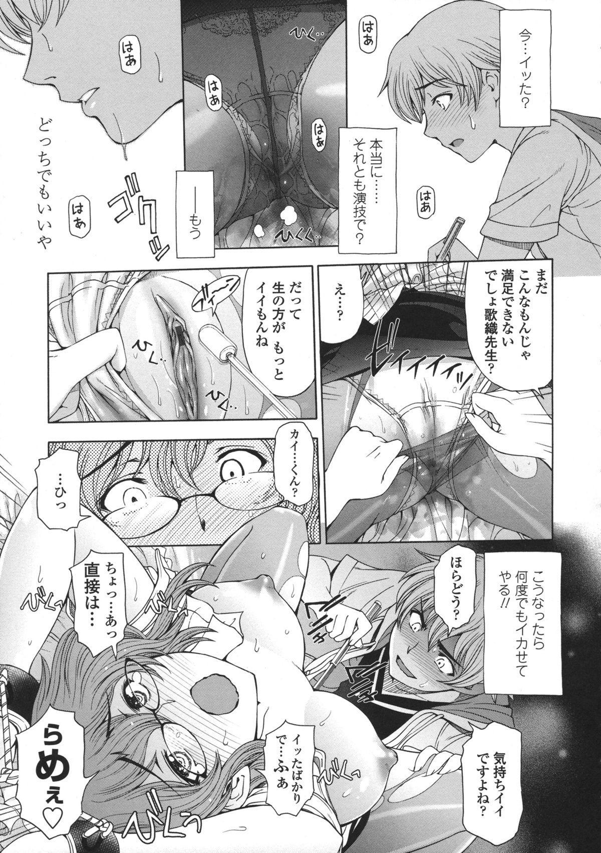 Ane wa Shota o Suki ni Naru 93