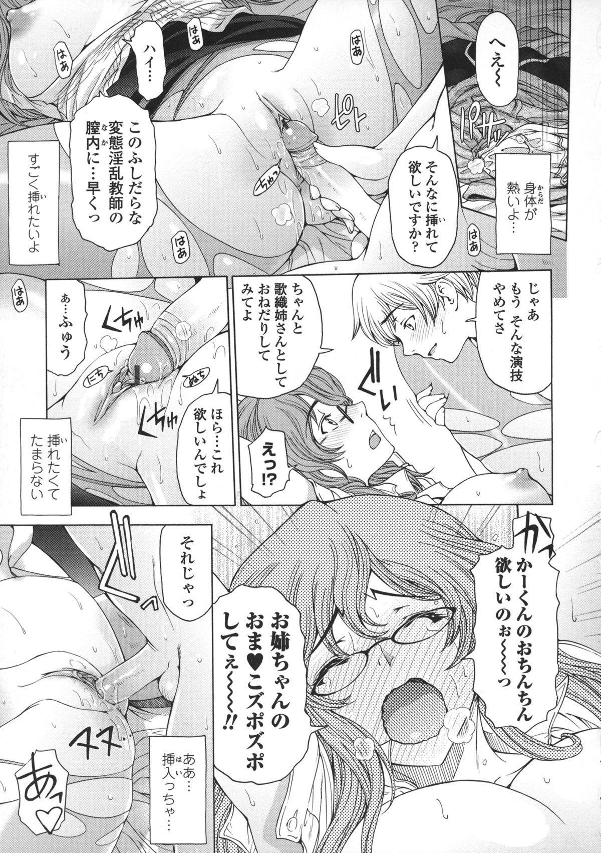 Ane wa Shota o Suki ni Naru 95