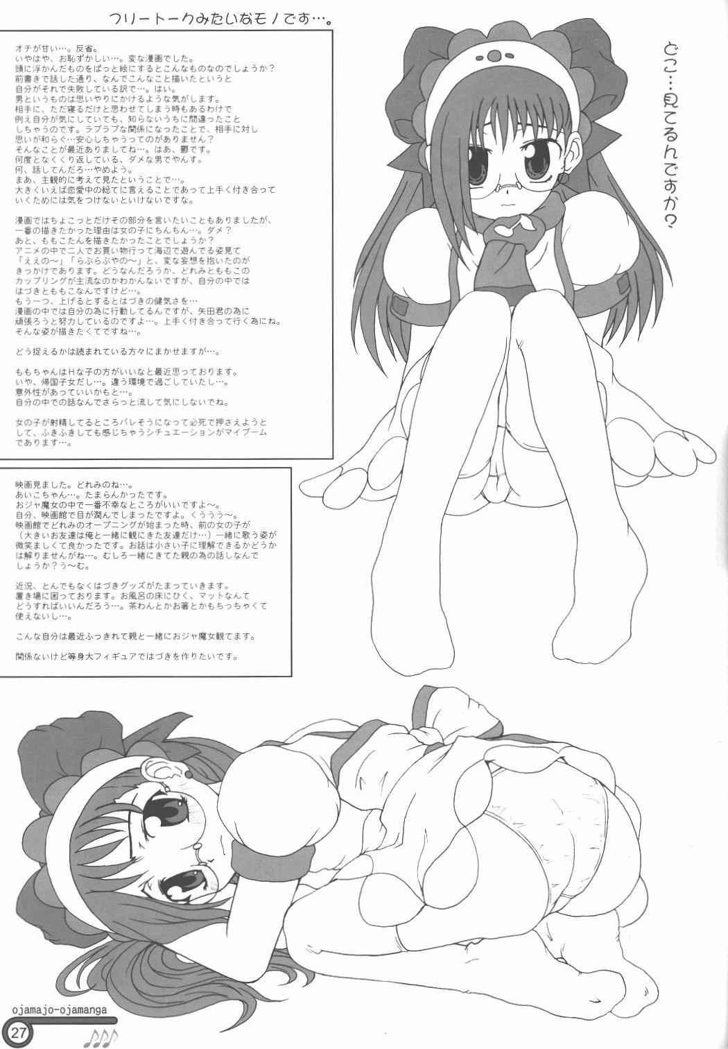 (Puniket 4) [Shiran-dou (shiran)] Hazuki Chuudoku Shoukougun | Haduki-Poisoning-Syndrome (Ojamajo Doremi) 25