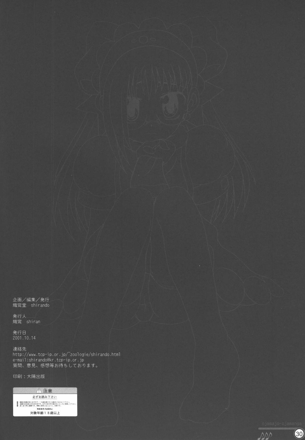 (Puniket 4) [Shiran-dou (shiran)] Hazuki Chuudoku Shoukougun | Haduki-Poisoning-Syndrome (Ojamajo Doremi) 28