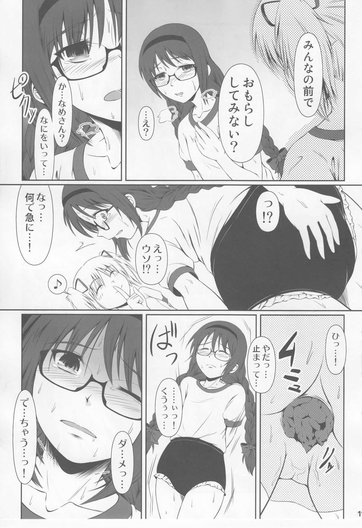 OM☆HM+ 11