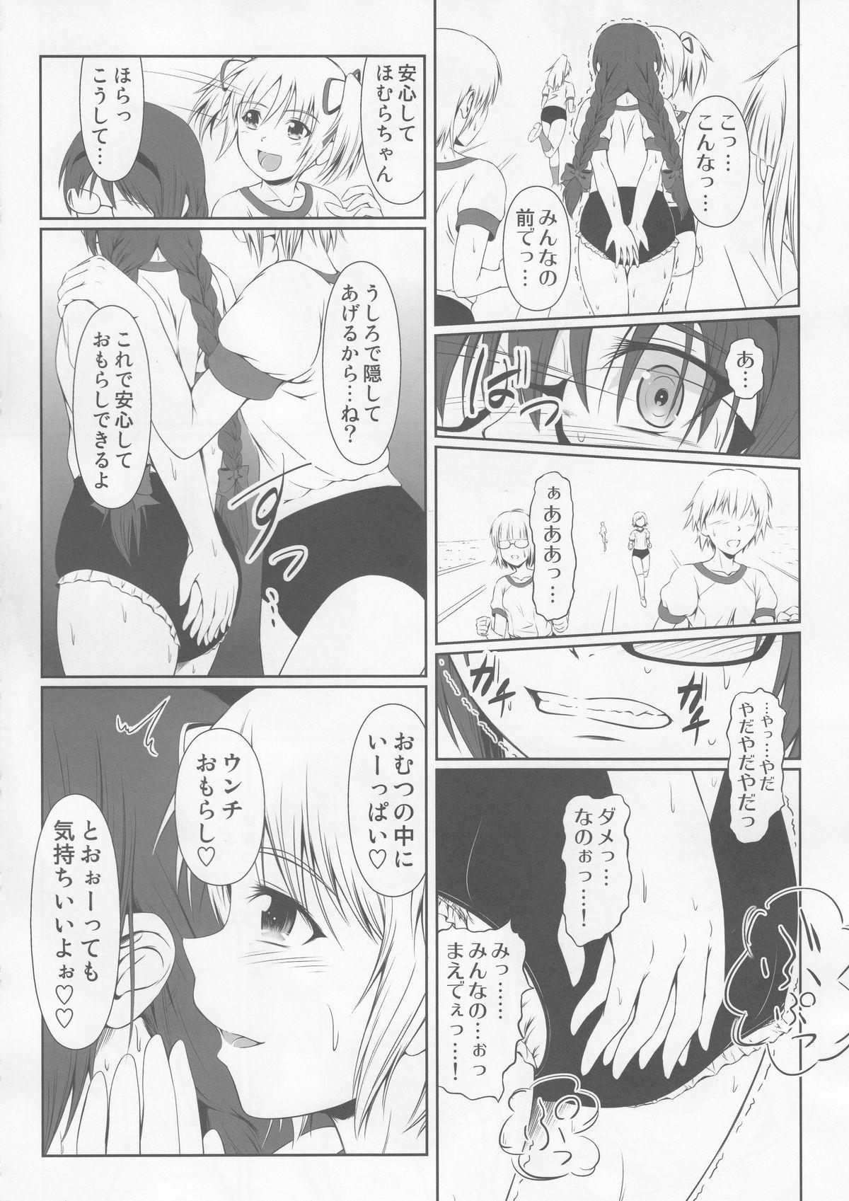 OM☆HM+ 12